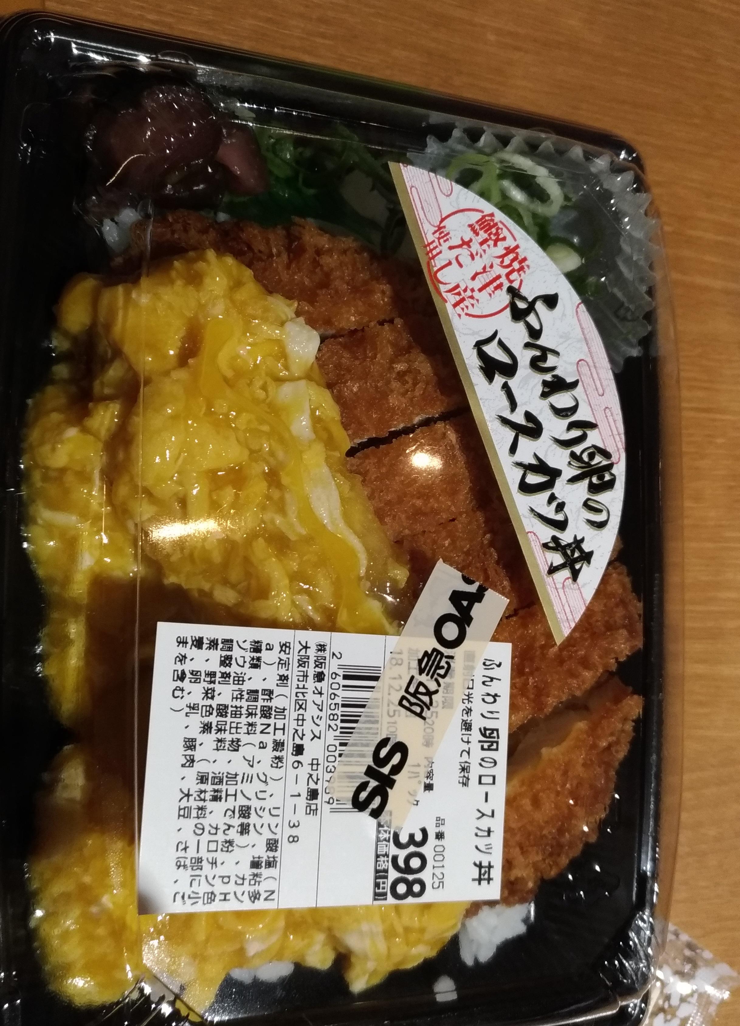 bento_hankyu_oasisu1.jpg