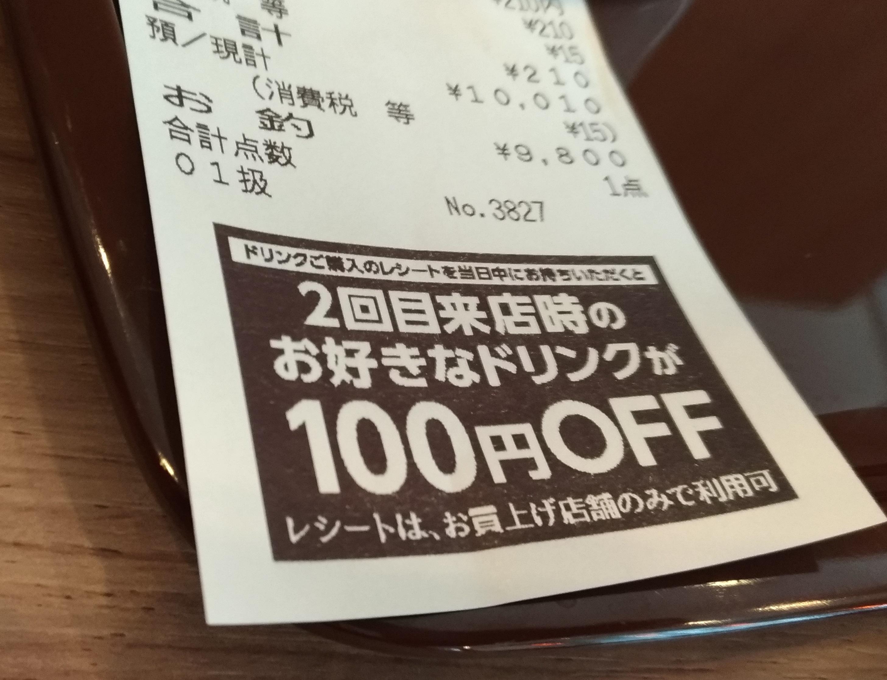 cafe_otoku_100enoff_osaka.jpg