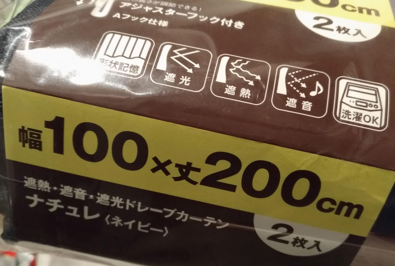 curtain_nitori_osaka_umeda.jpg