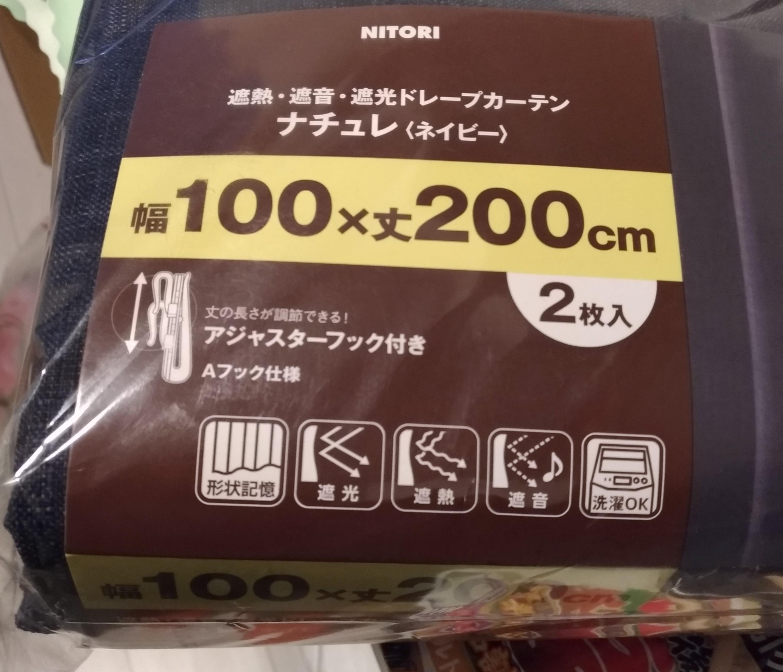 curtain_nitori_osaka_umeda2.jpg