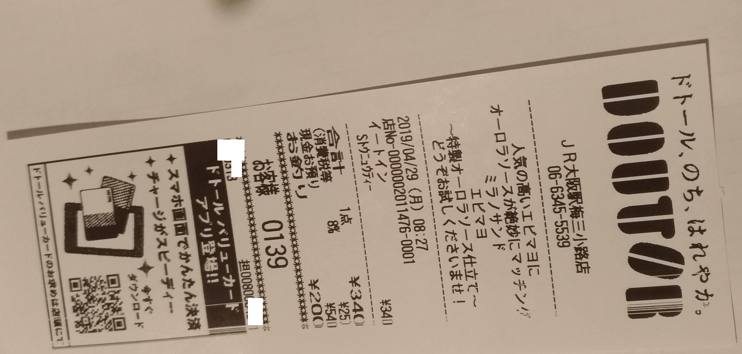 doutor_cafe_tpoint_osaka_umeda.jpg