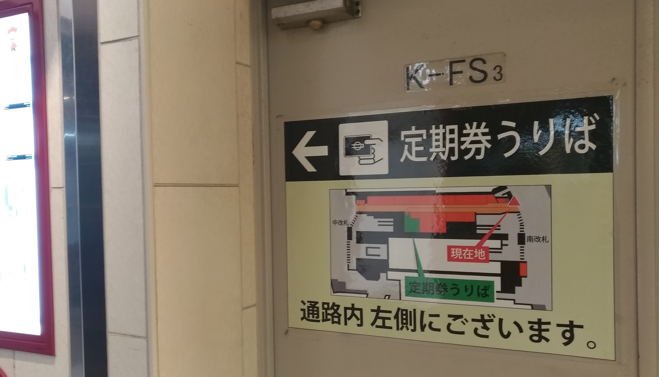 ekimo_umeda_osaka_teiki_haraimodoshi_.jpg