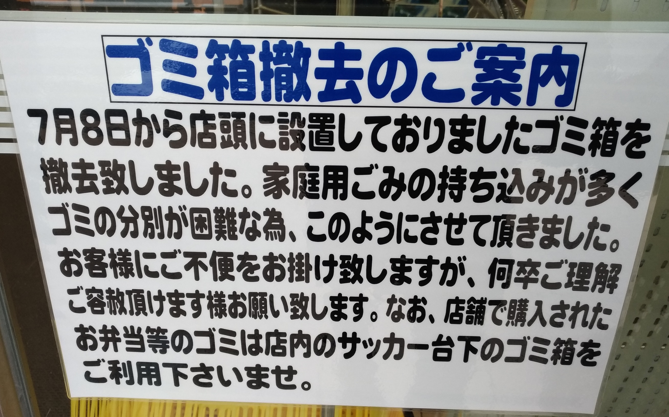 gomibako_tekkyo_annai.jpg