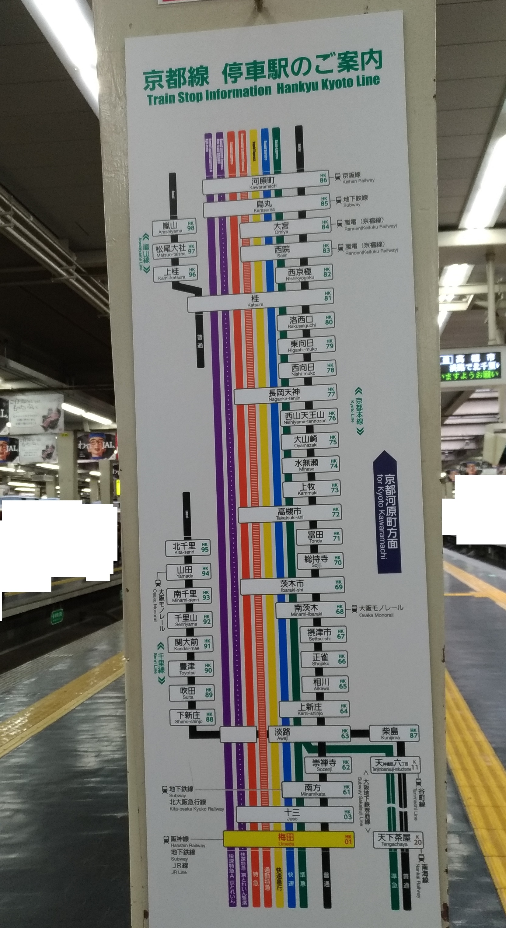 hankyu_osaka_umeda_kyoto.jpg