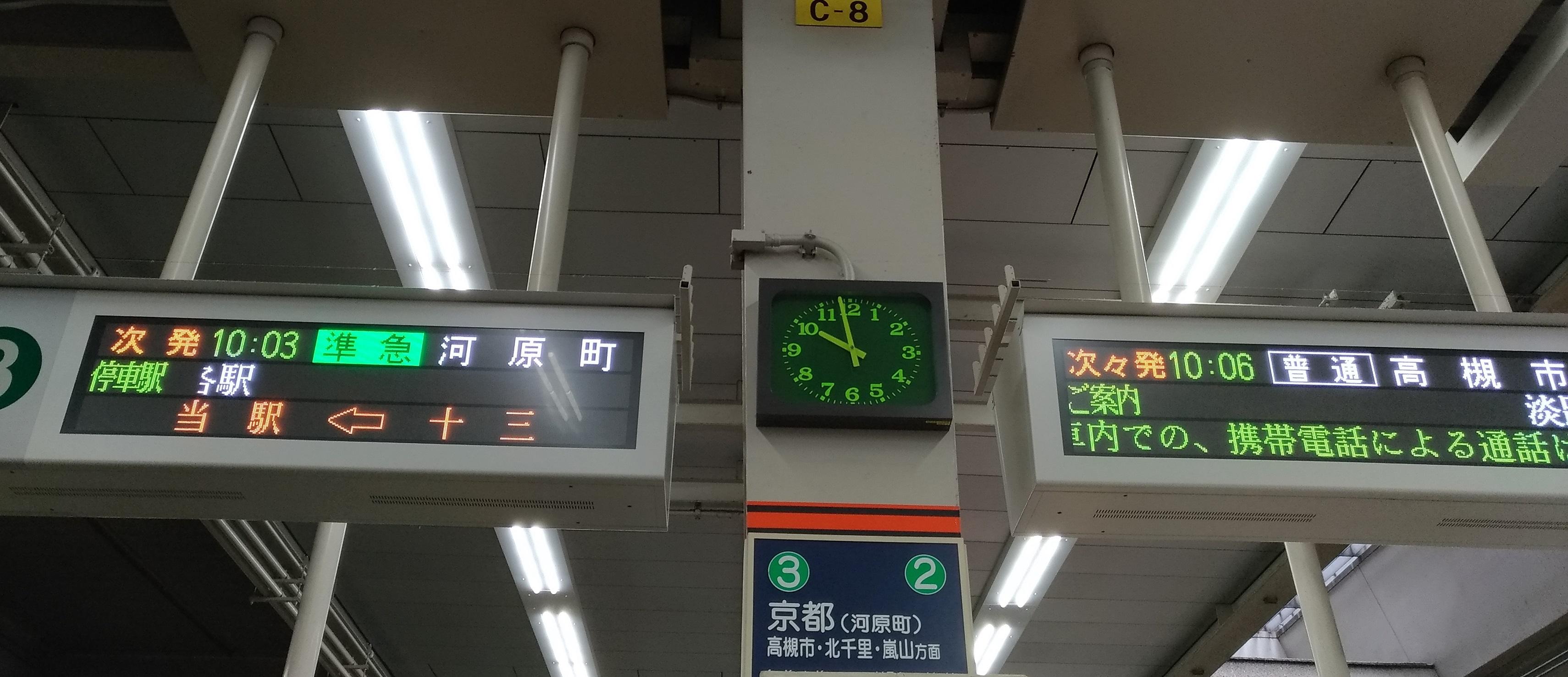hankyu_osaka_umeda_kyoto_1.jpg