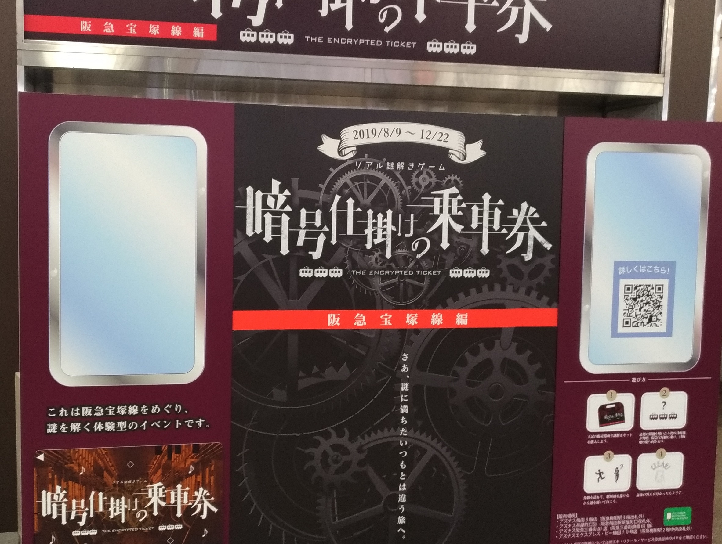 hankyu_train_2019_umeda.jpg