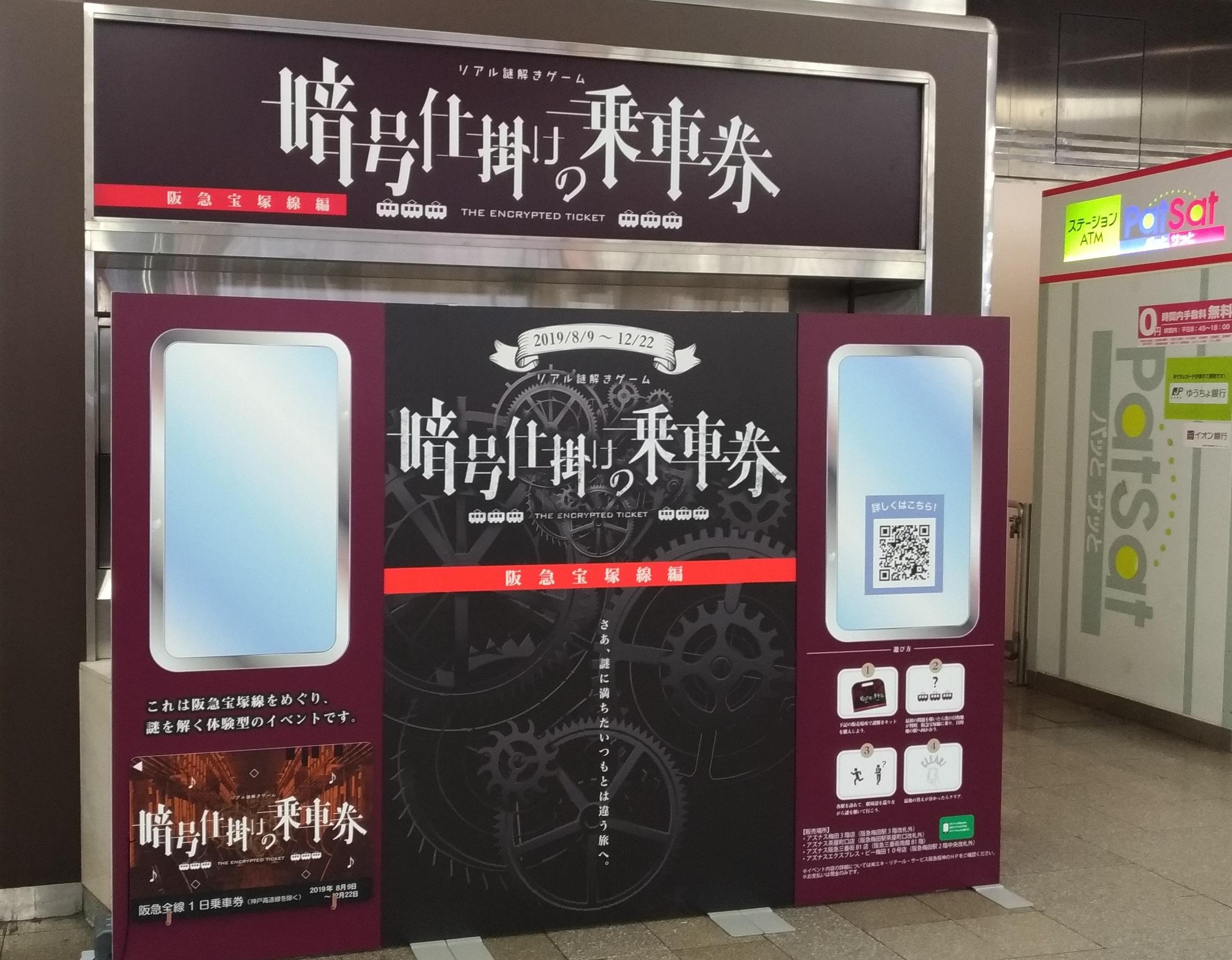 hankyu_train_2019_umeda_.jpg