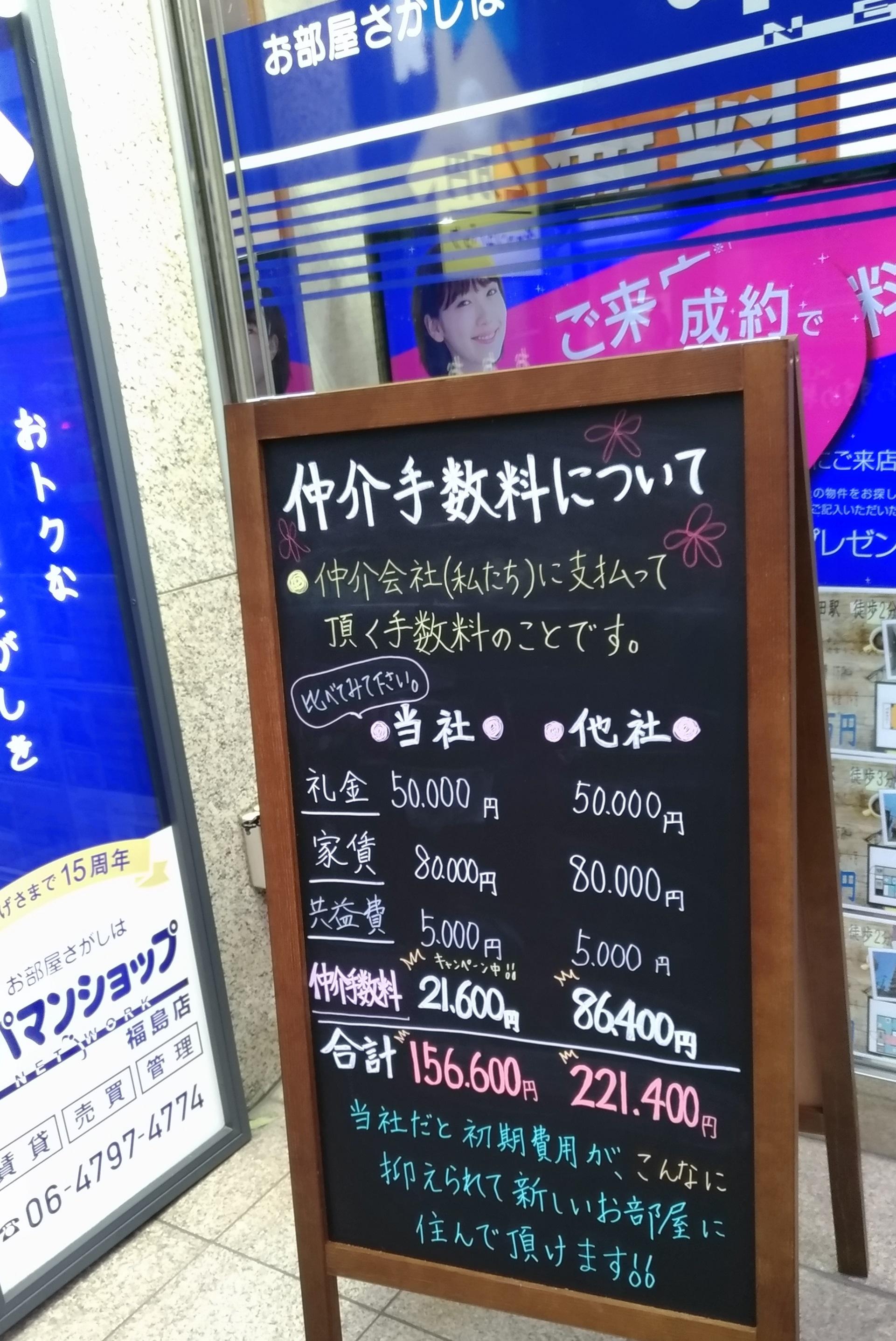hikkoshi_shokihiyo_apaman.jpg