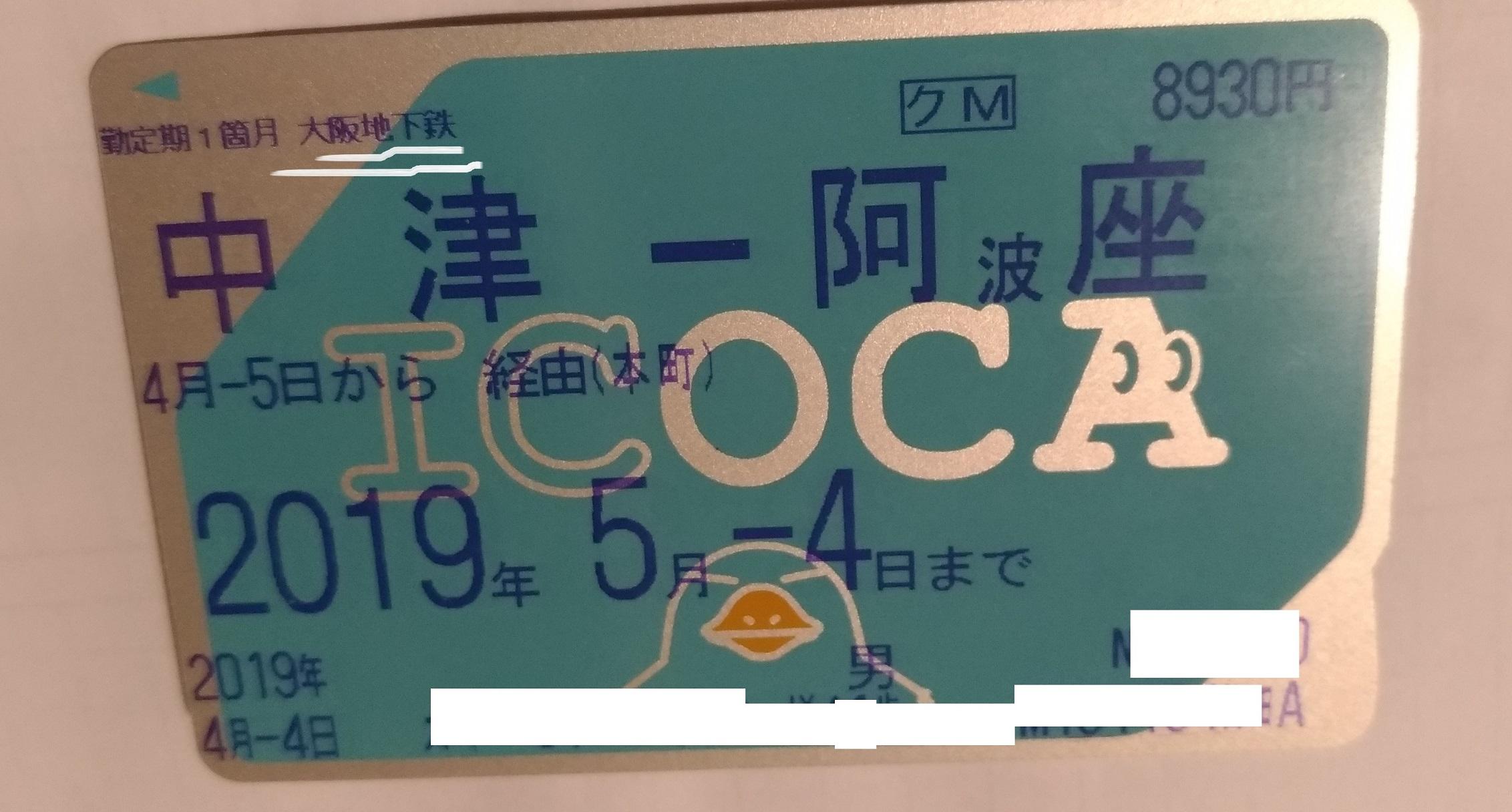 icoca_harai_modoshi_osaka_metro.jpg