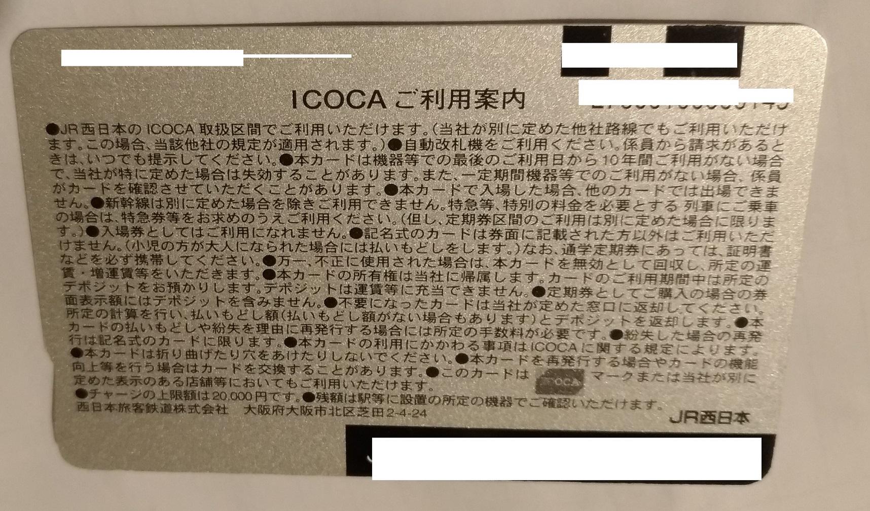icoca_harai_modoshi_osaka_metro_.jpg