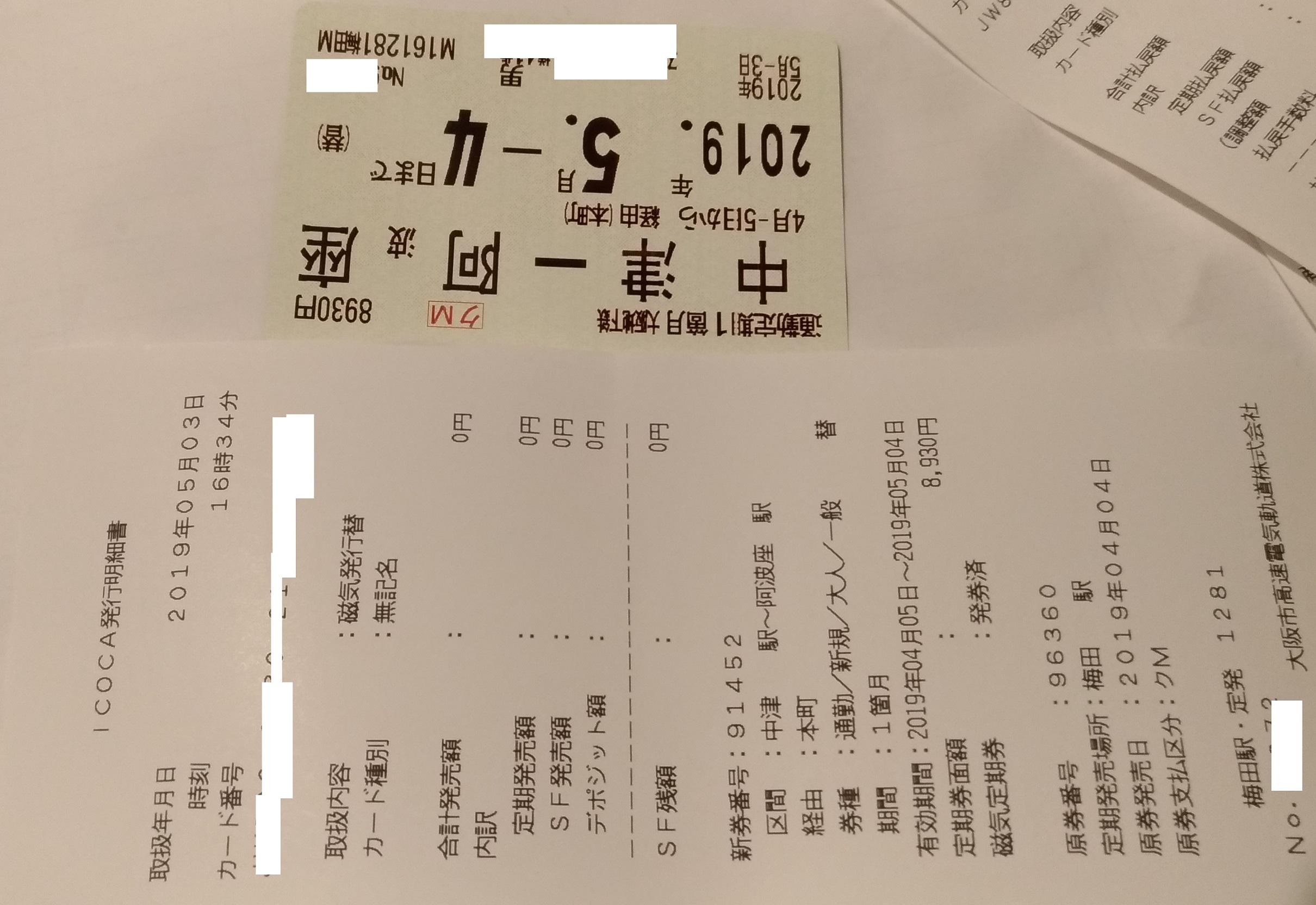 icoca_ic_harai_modoshi_umeda_.jpg