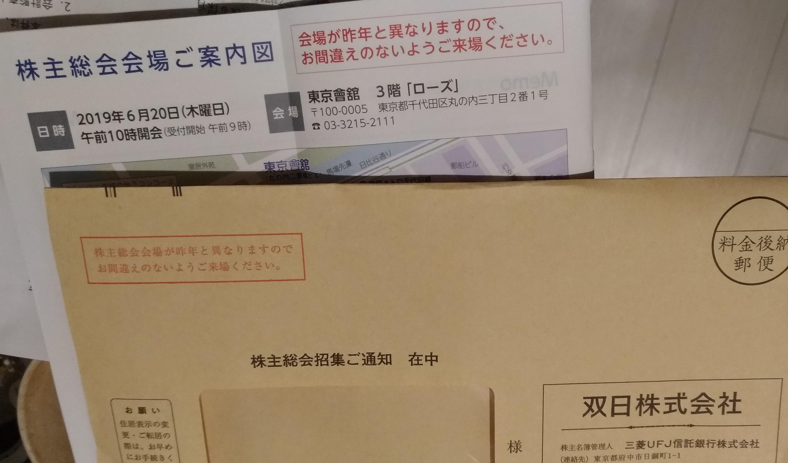 kabu_haito_soujitsu_itsu2019_.jpg