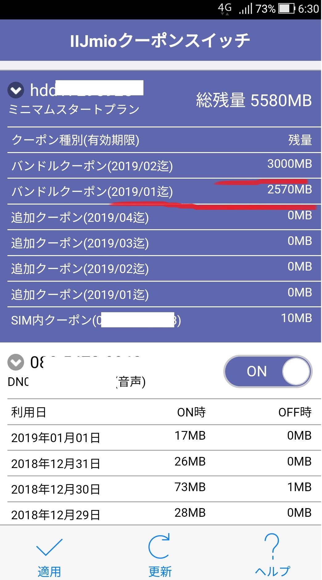 kakuyasu_sumaho_IIJmio_data.jpg