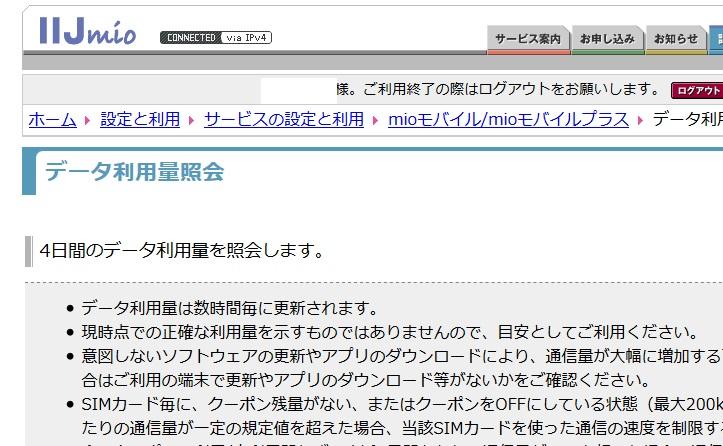 kakuyasu_sumaho_data1.jpg