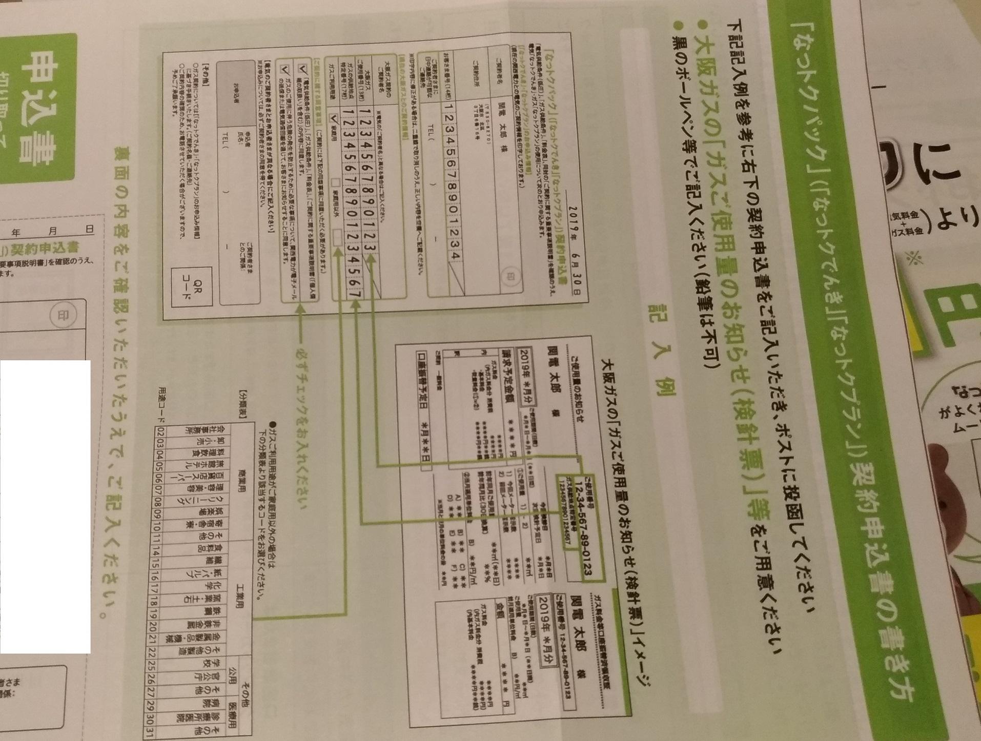 kanden_gas_7600en_2.jpg