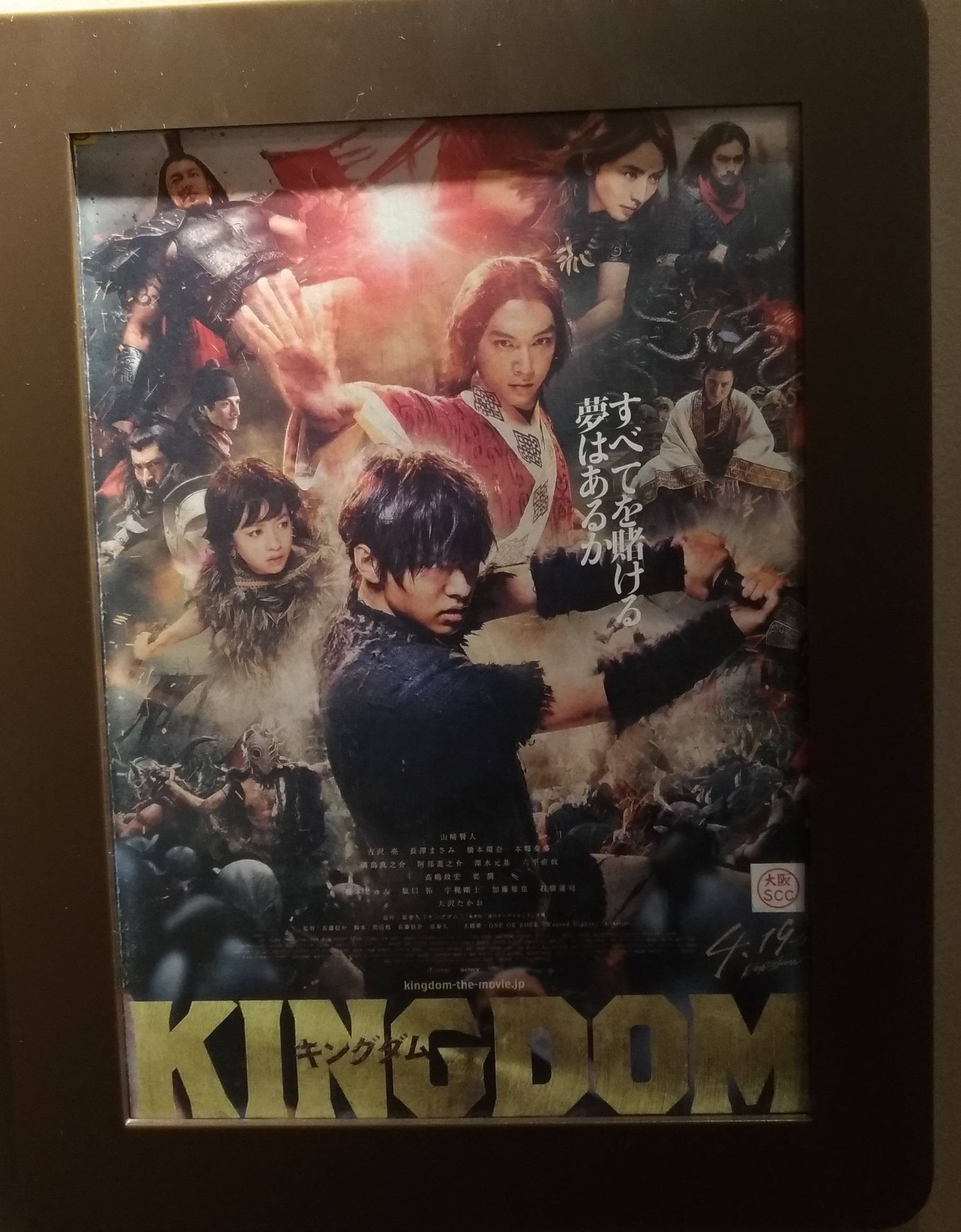 kingdom_movies_umeda.jpg