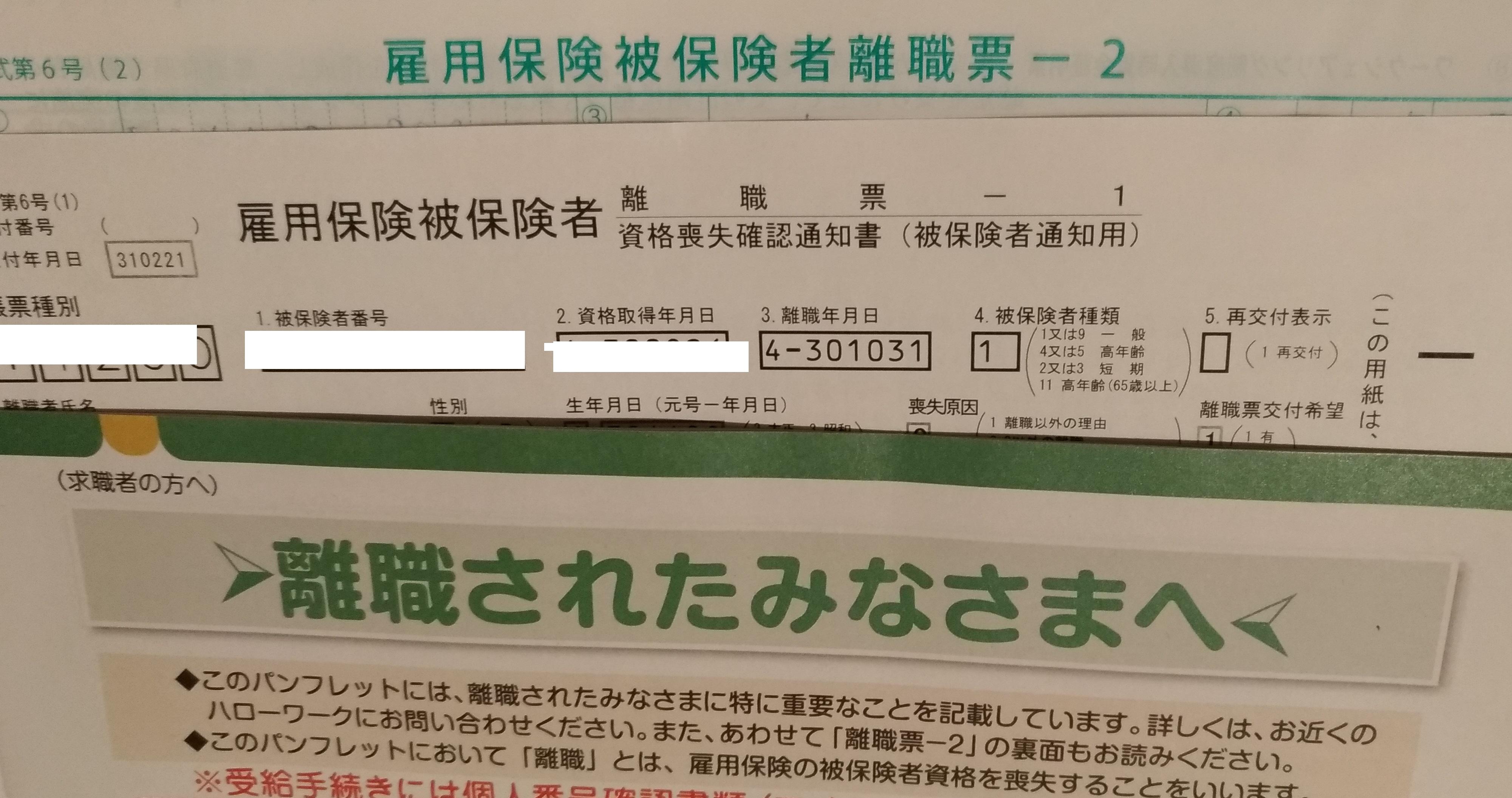 koyohoken_kaisya_taishoku_shorui.jpg
