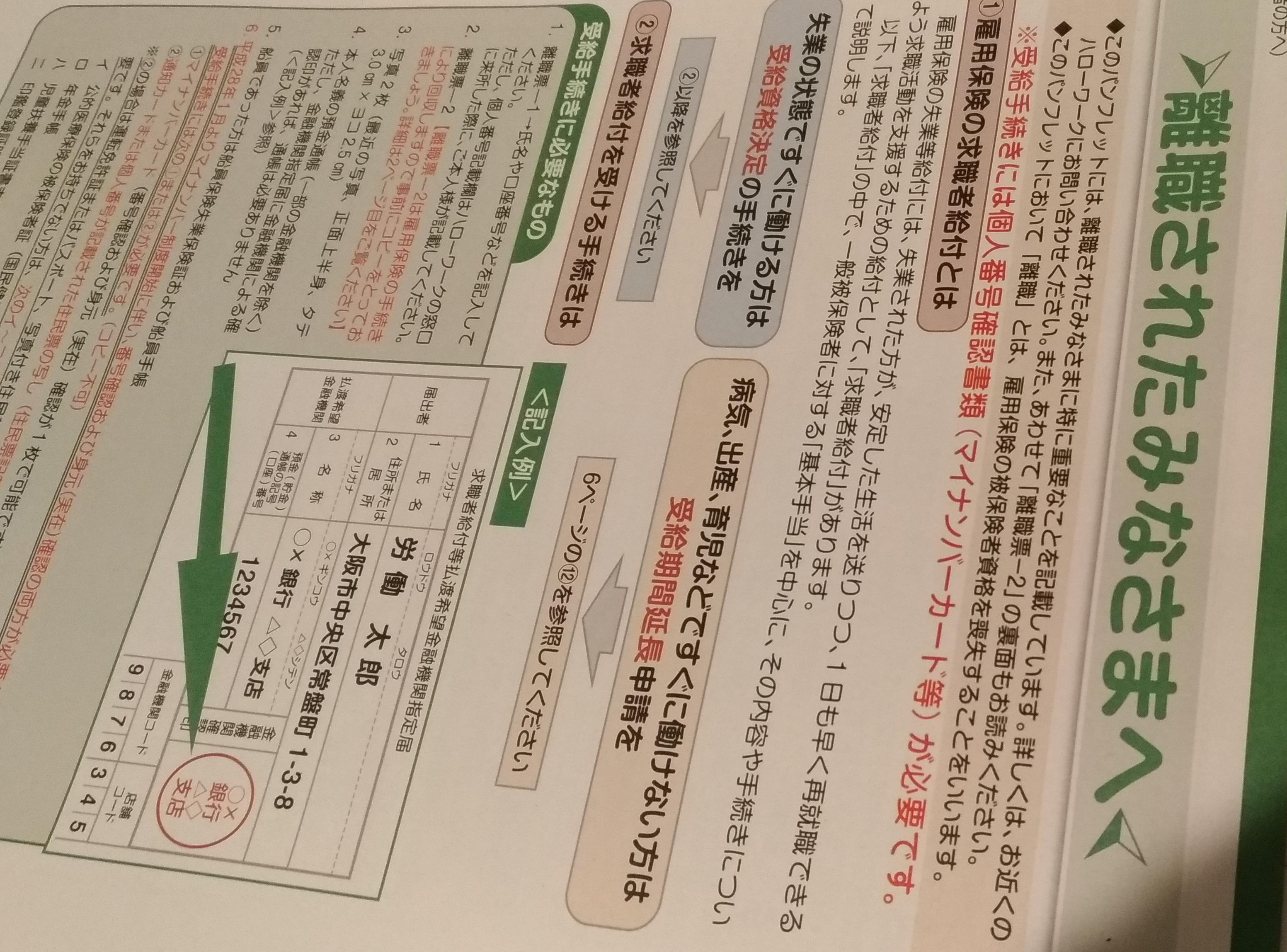 koyohoken_kaisya_taishoku_shorui_.jpg