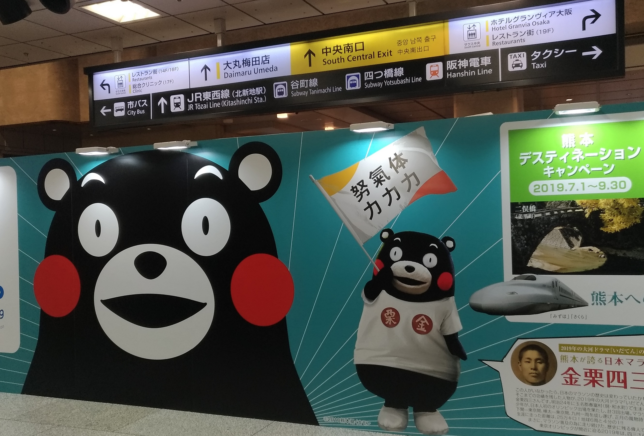 kumamon_osaka_station_0713.jpg