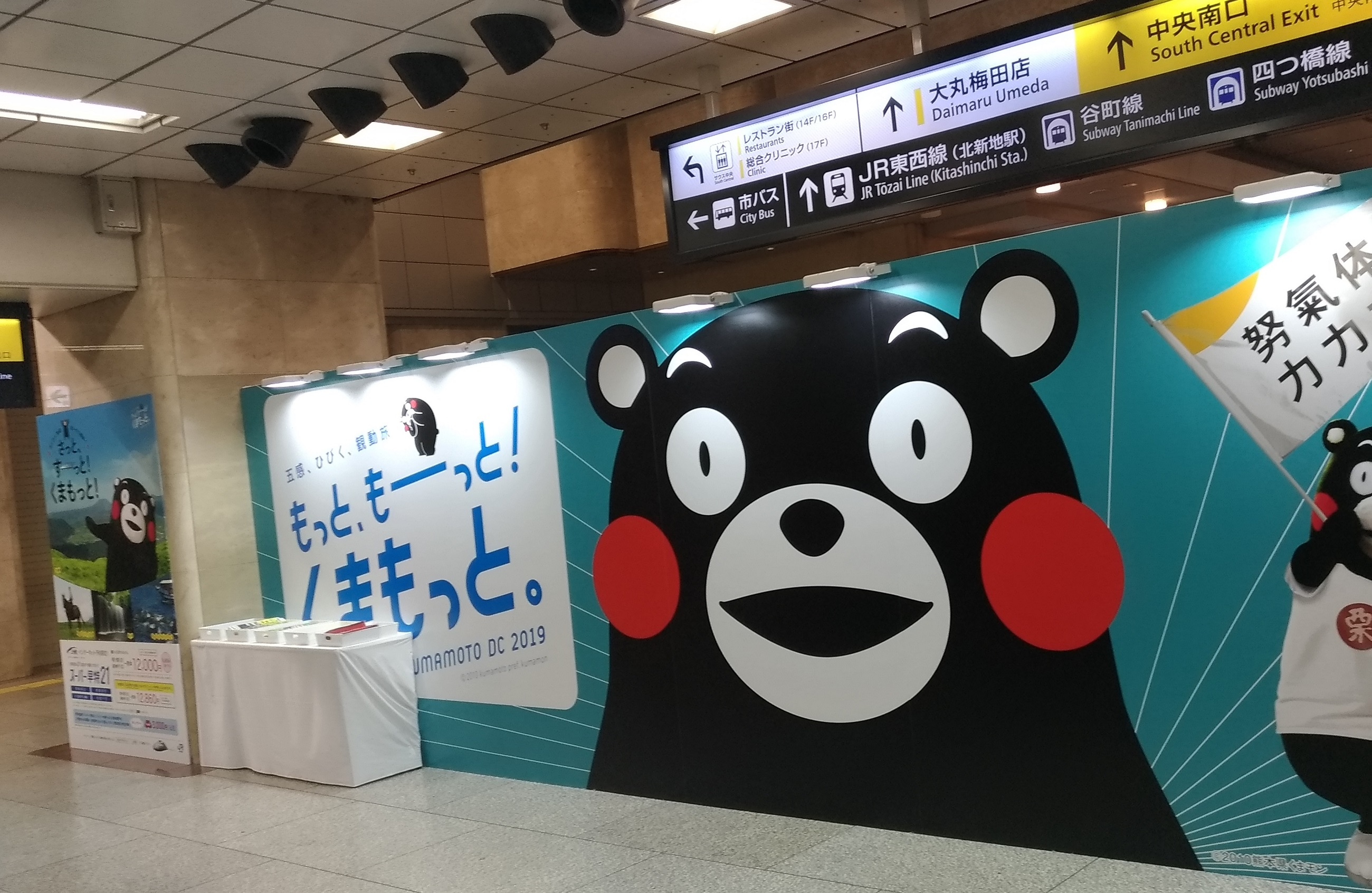 kumamon_osaka_station_0713_1.jpg