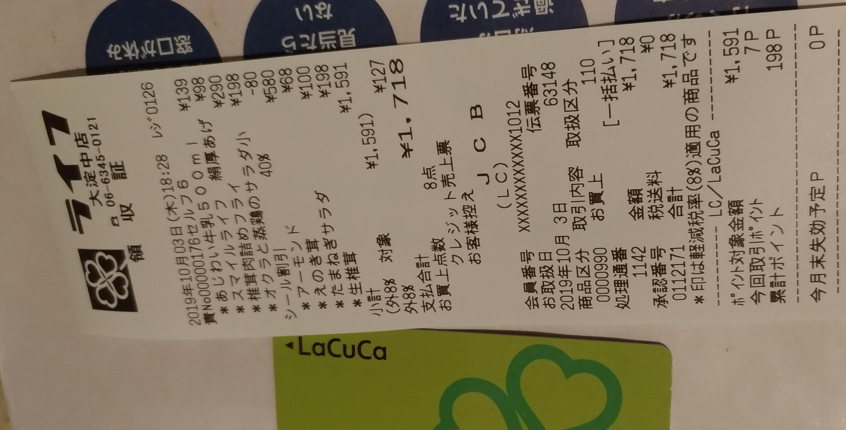 life_cashless_point_taisho.jpg