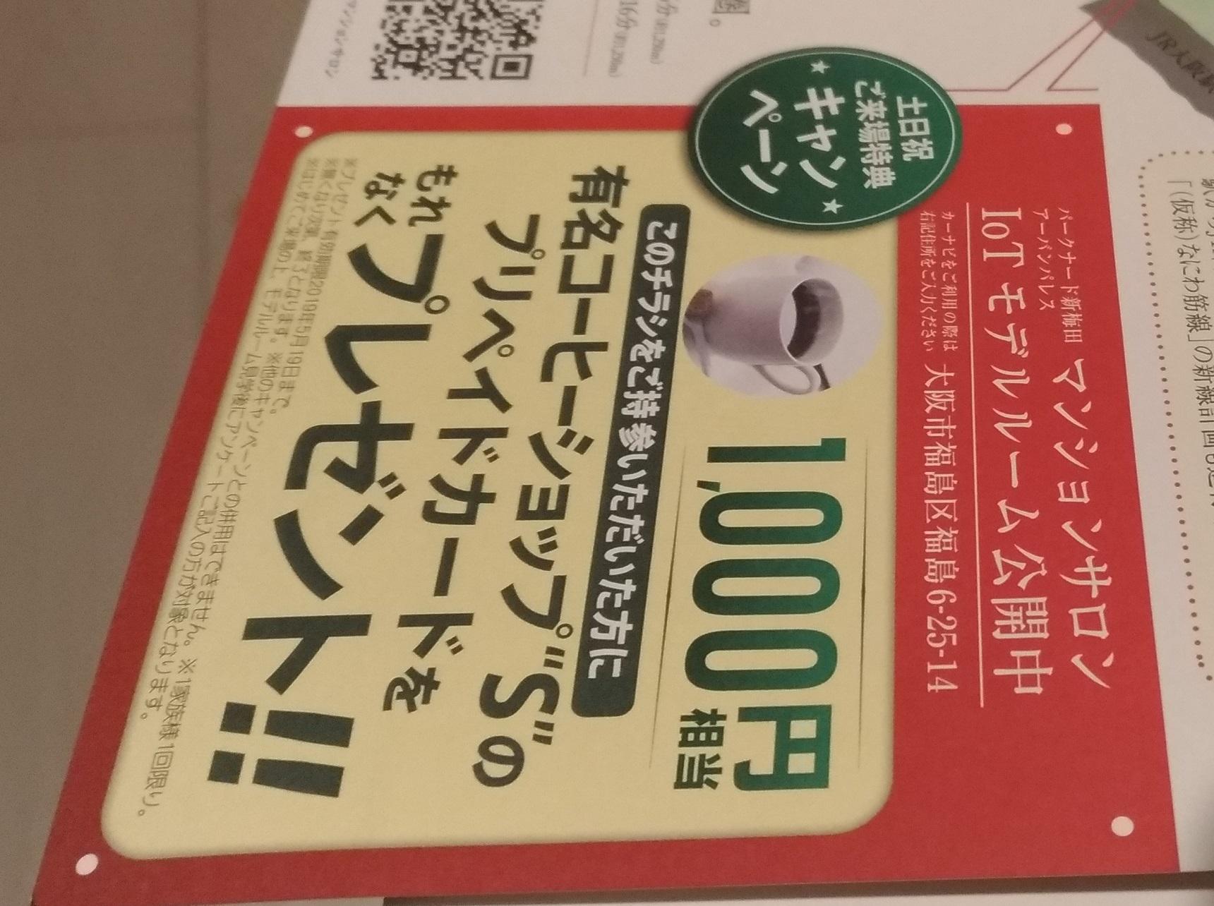 mansion_osaka_cafe.jpg