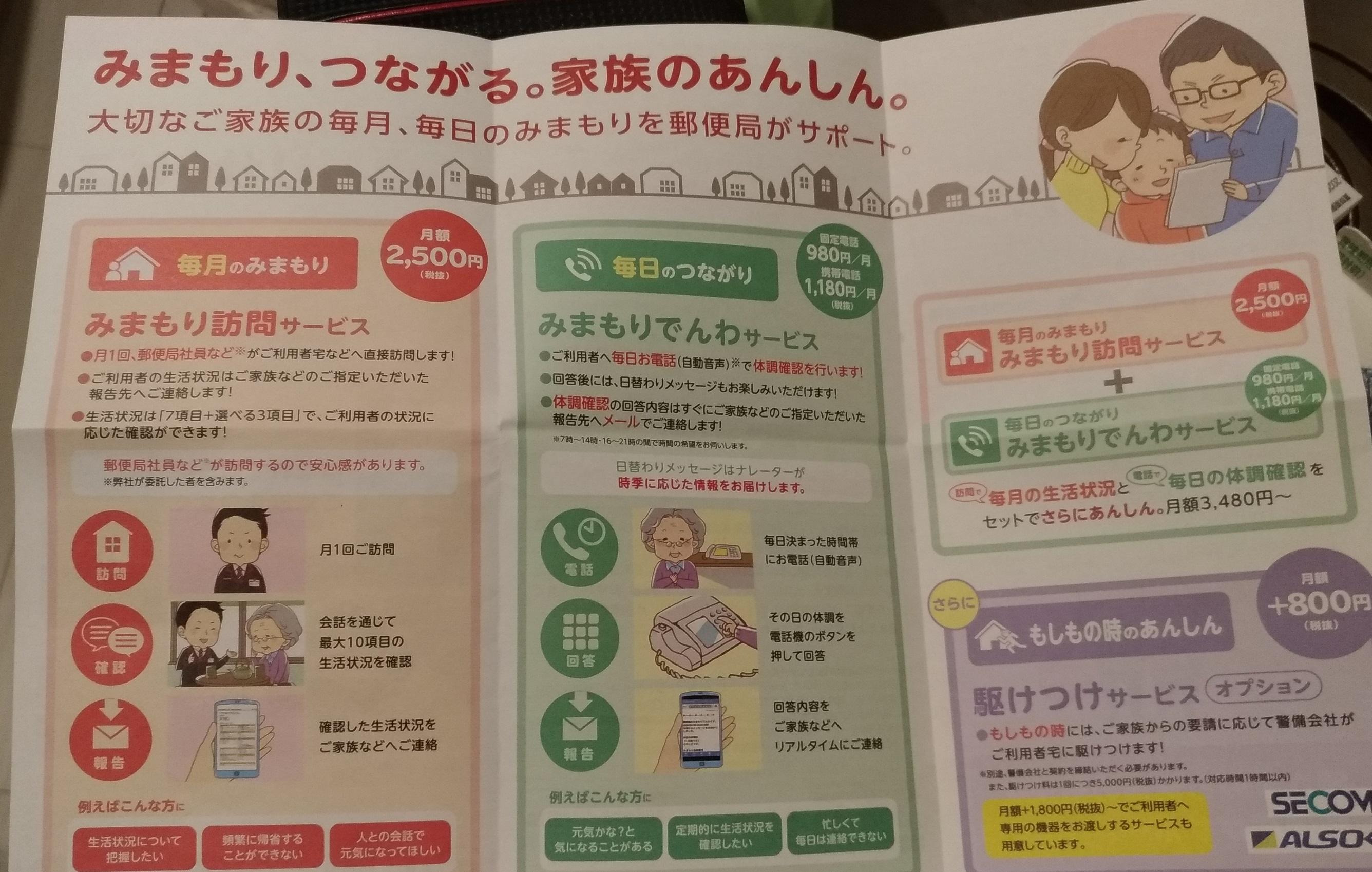 mimamori_services_.jpg