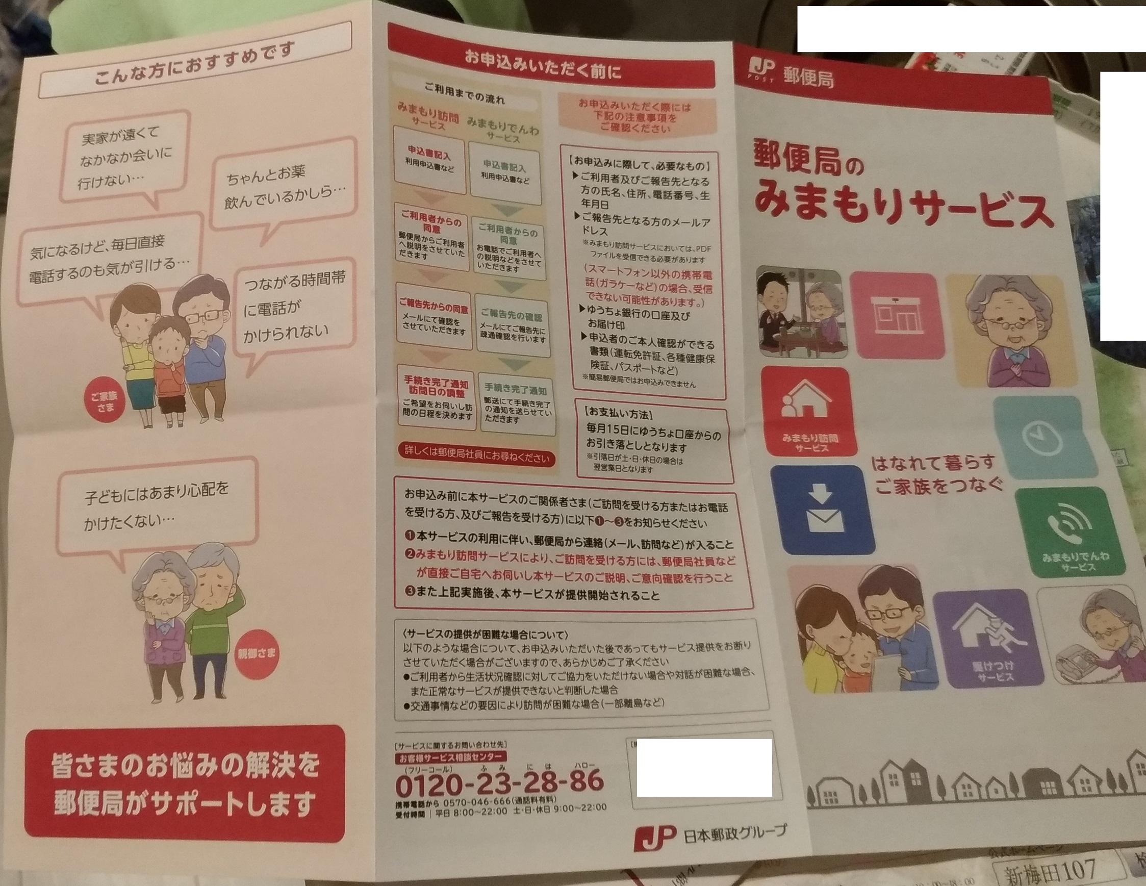 mimamori_services_1.jpg
