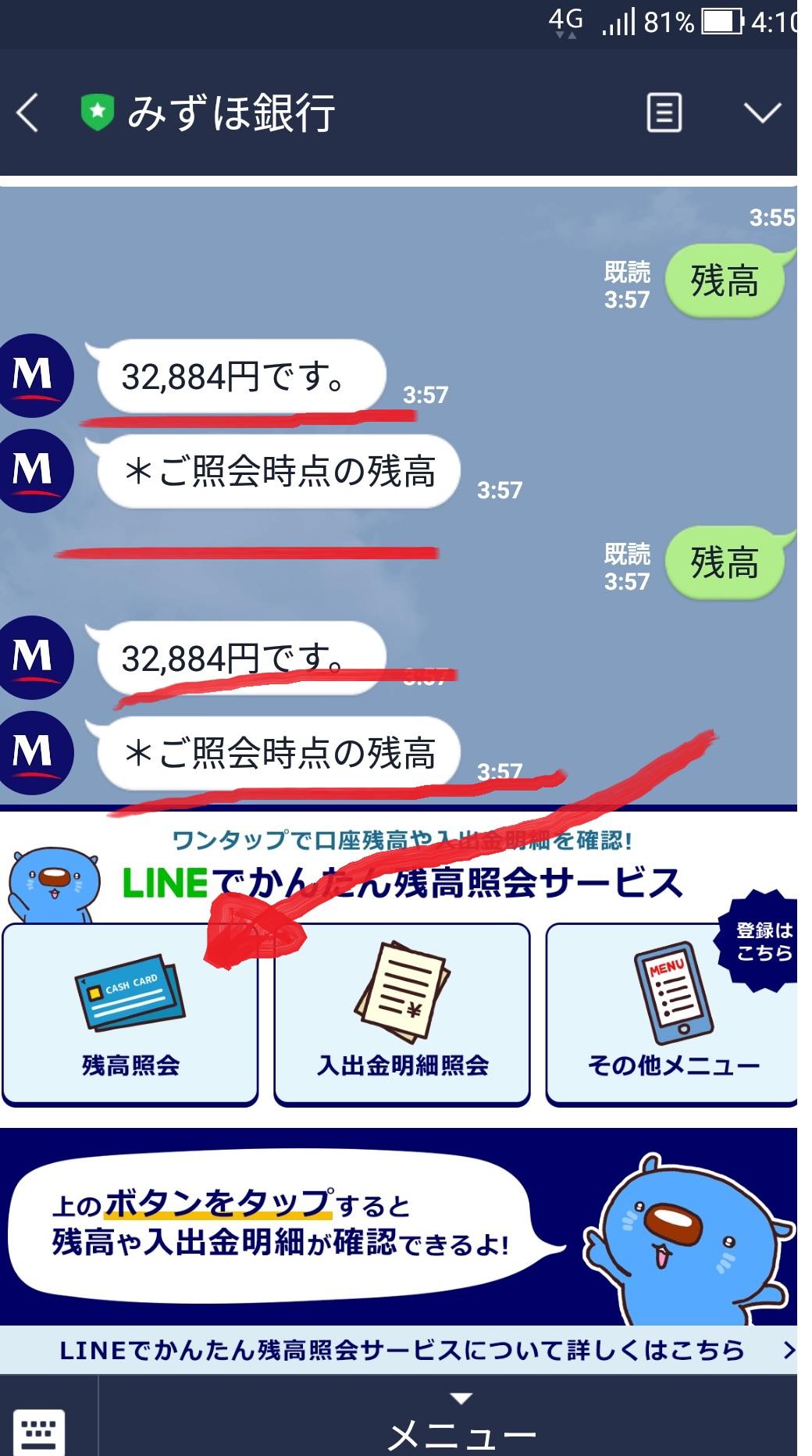mizuho_zandaka_LINE.jpg