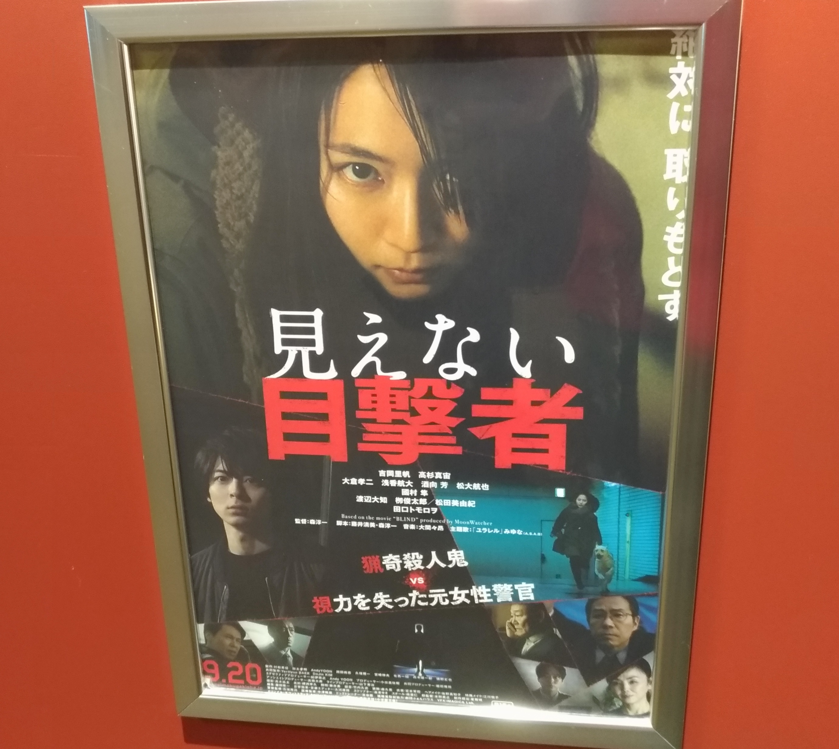 movies_mienai_mokugekisya_.jpg