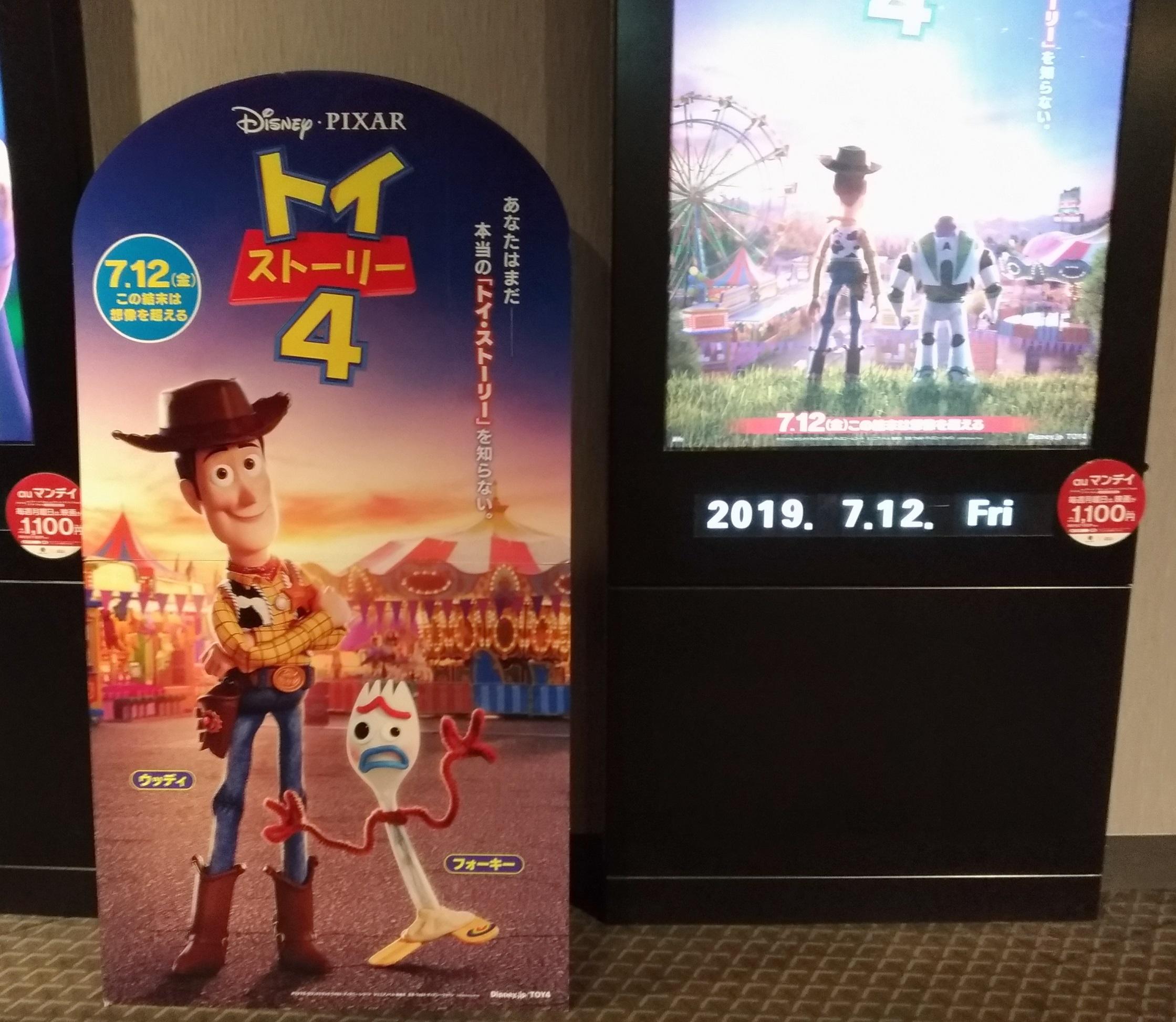 movies_osaka_toy_story4_.jpg