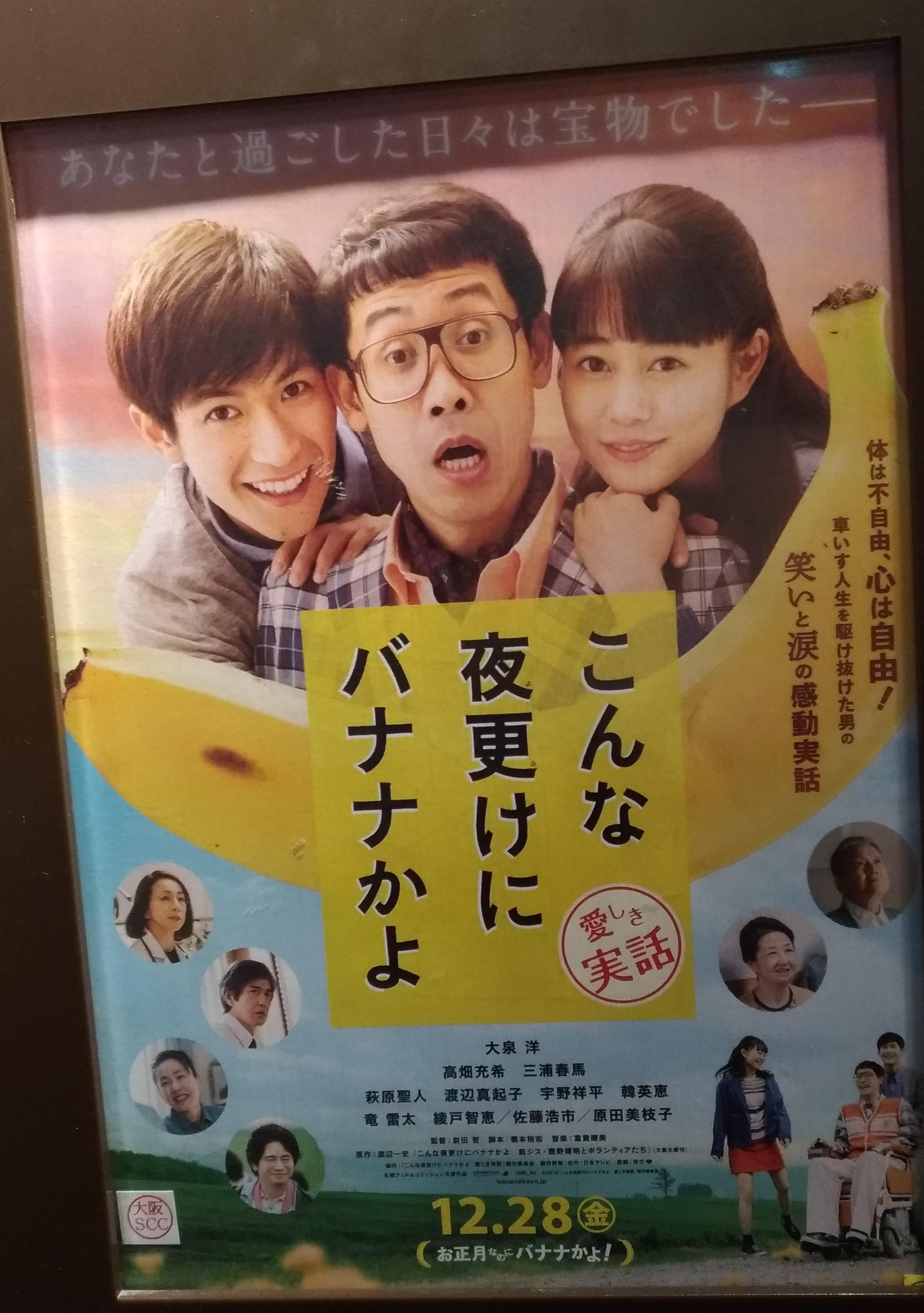 movies_osaka_umeda_konnayofukeni_1.jpg