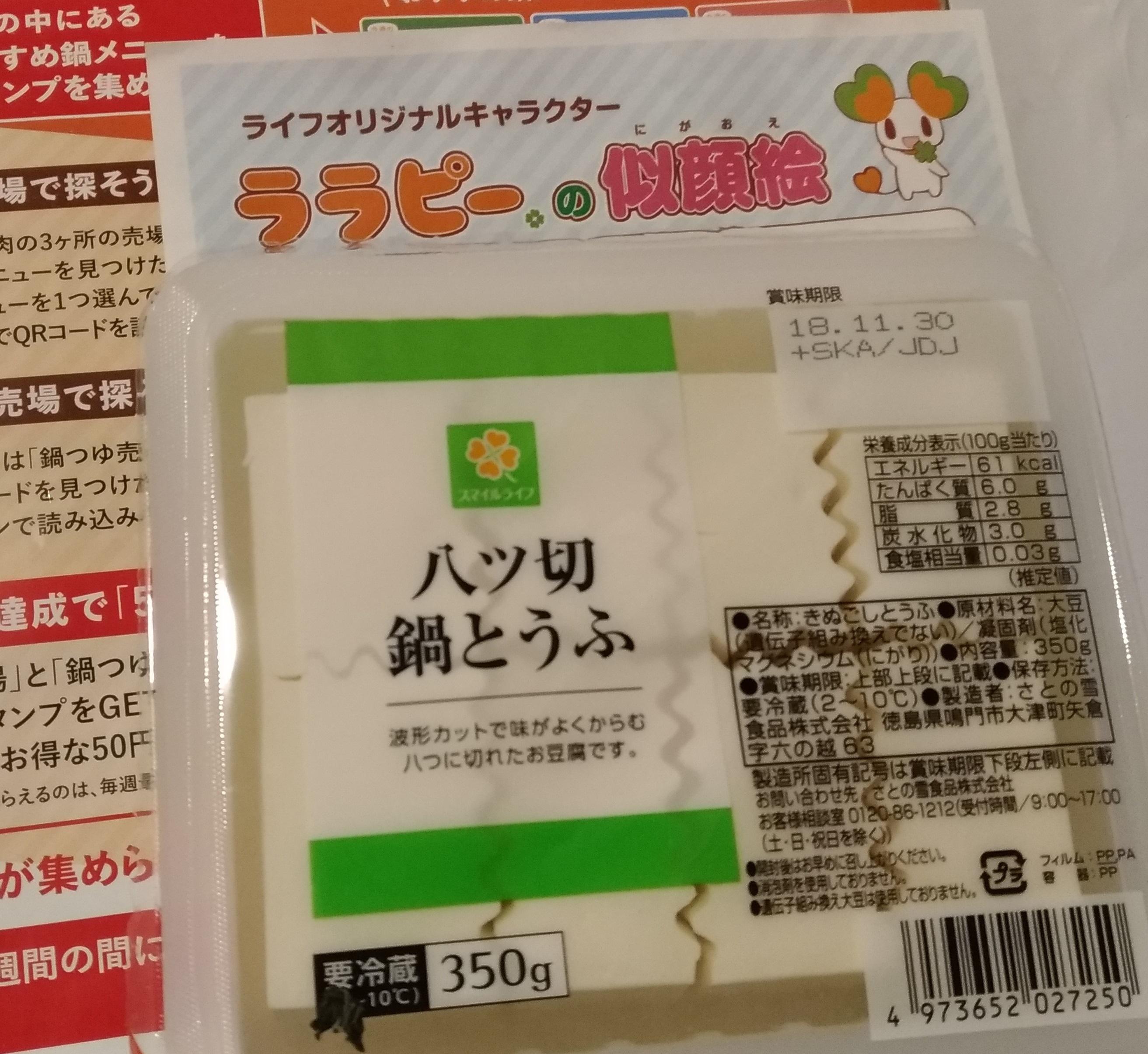 nabe_tofu_super_life.jpg