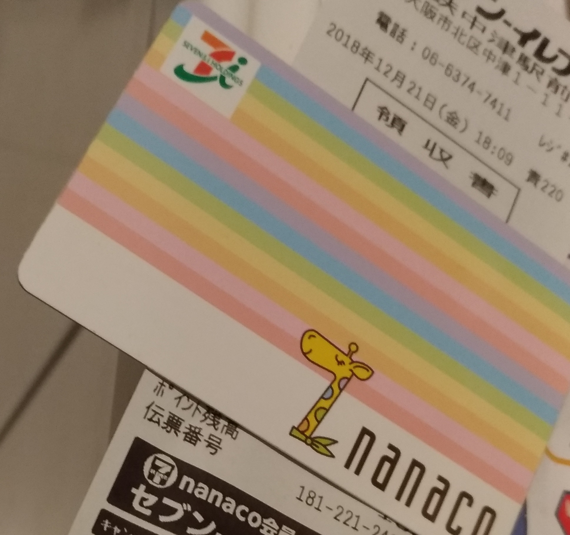 nanaco_pointo_seven.jpg