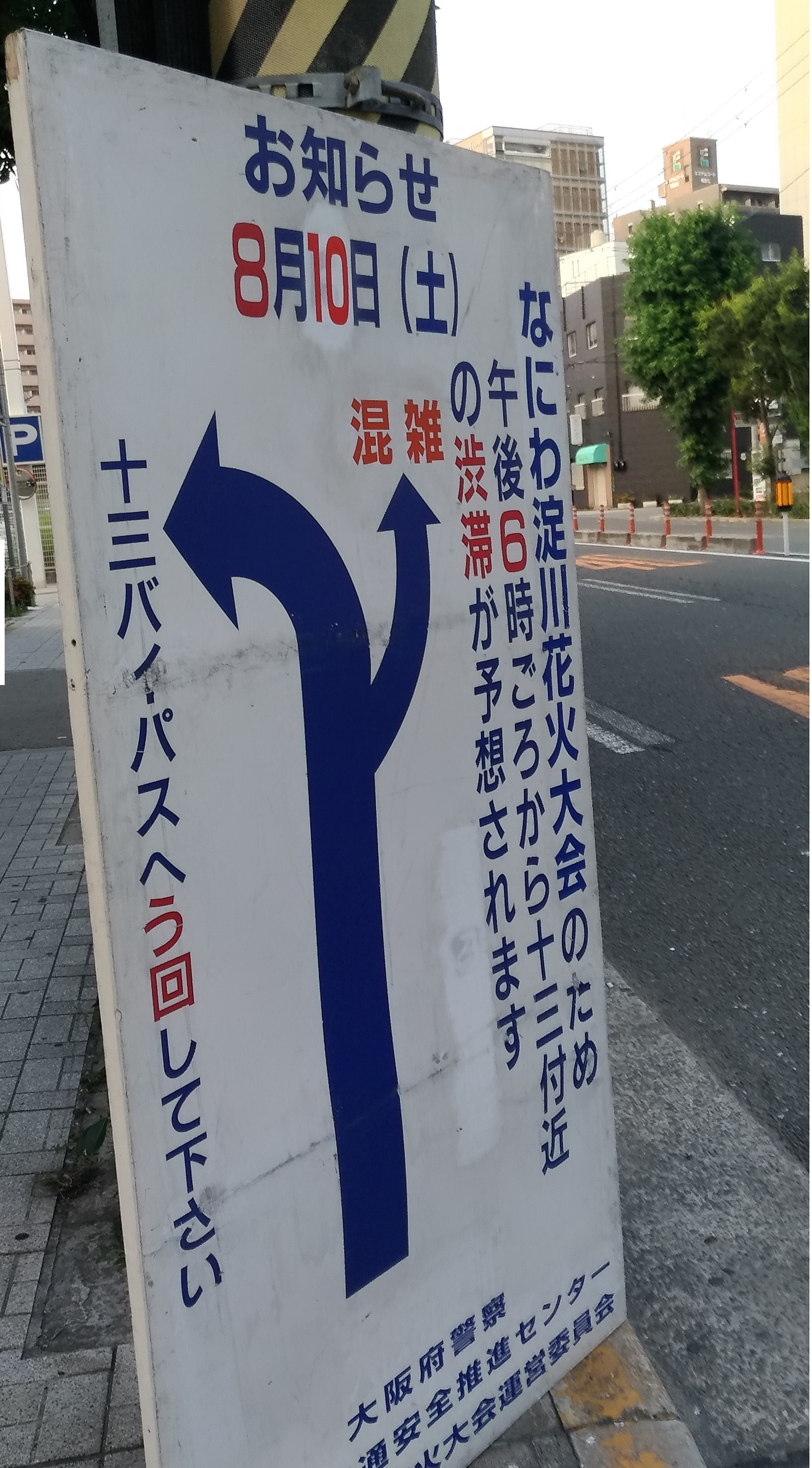 naniwa_yodogawa_hanabi2019.jpg