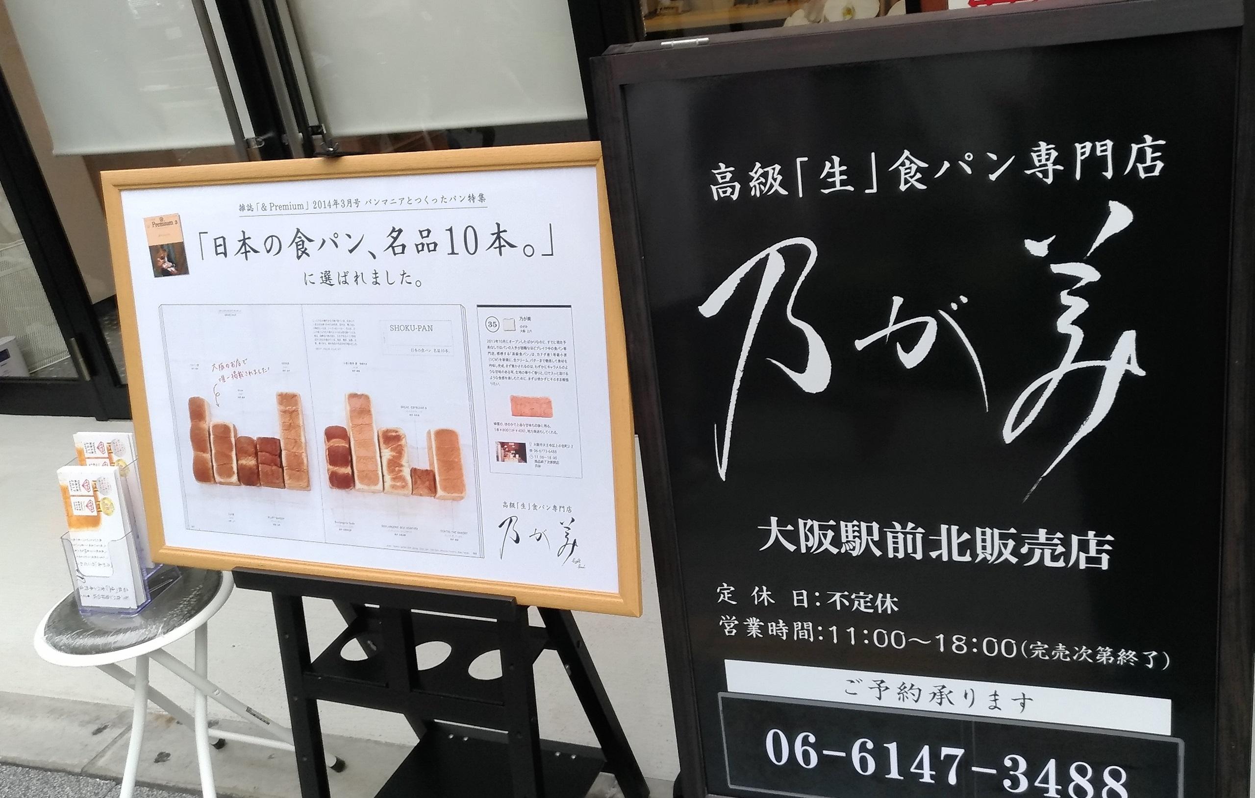 nogami_osaka_umeda_shokupan_.jpg