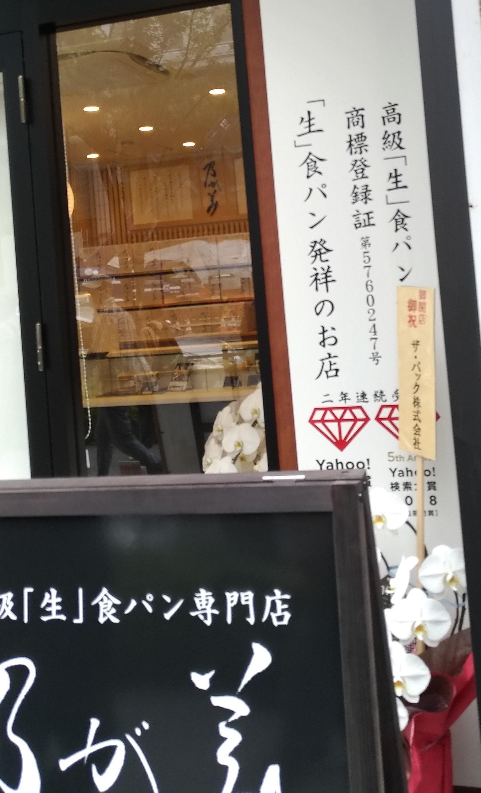nogami_osaka_umeda_shokupan_1.jpg
