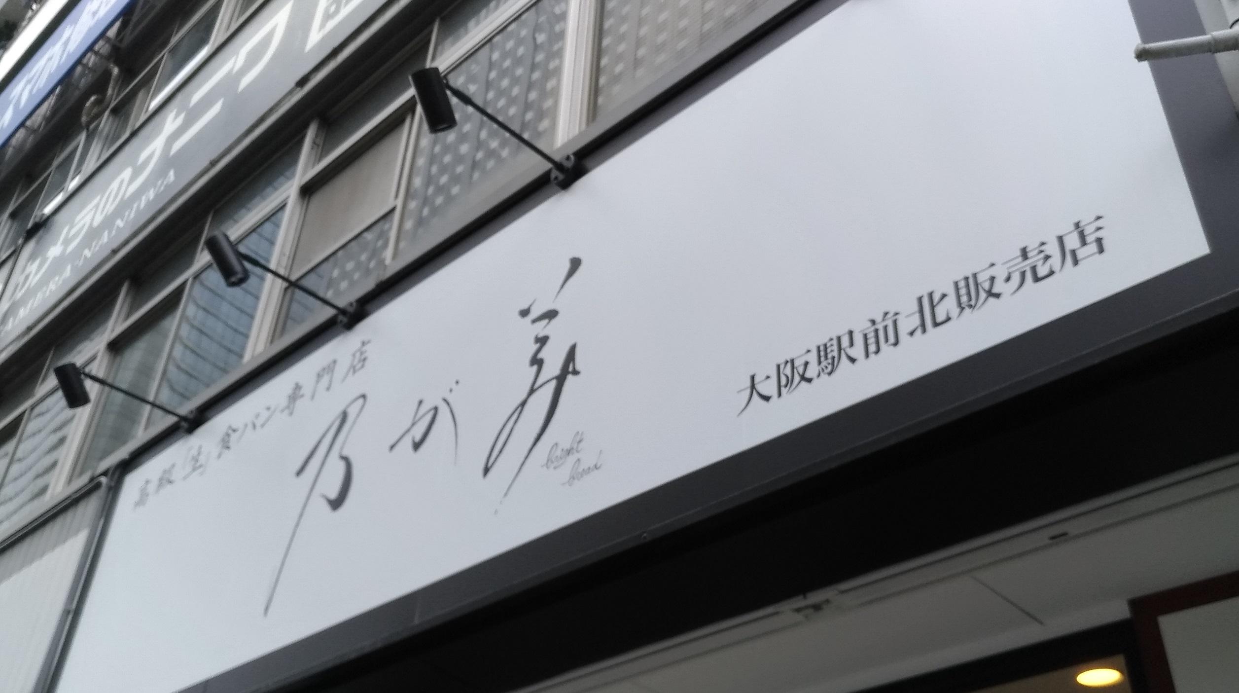 nogami_osaka_umeda_shokupan_2.jpg