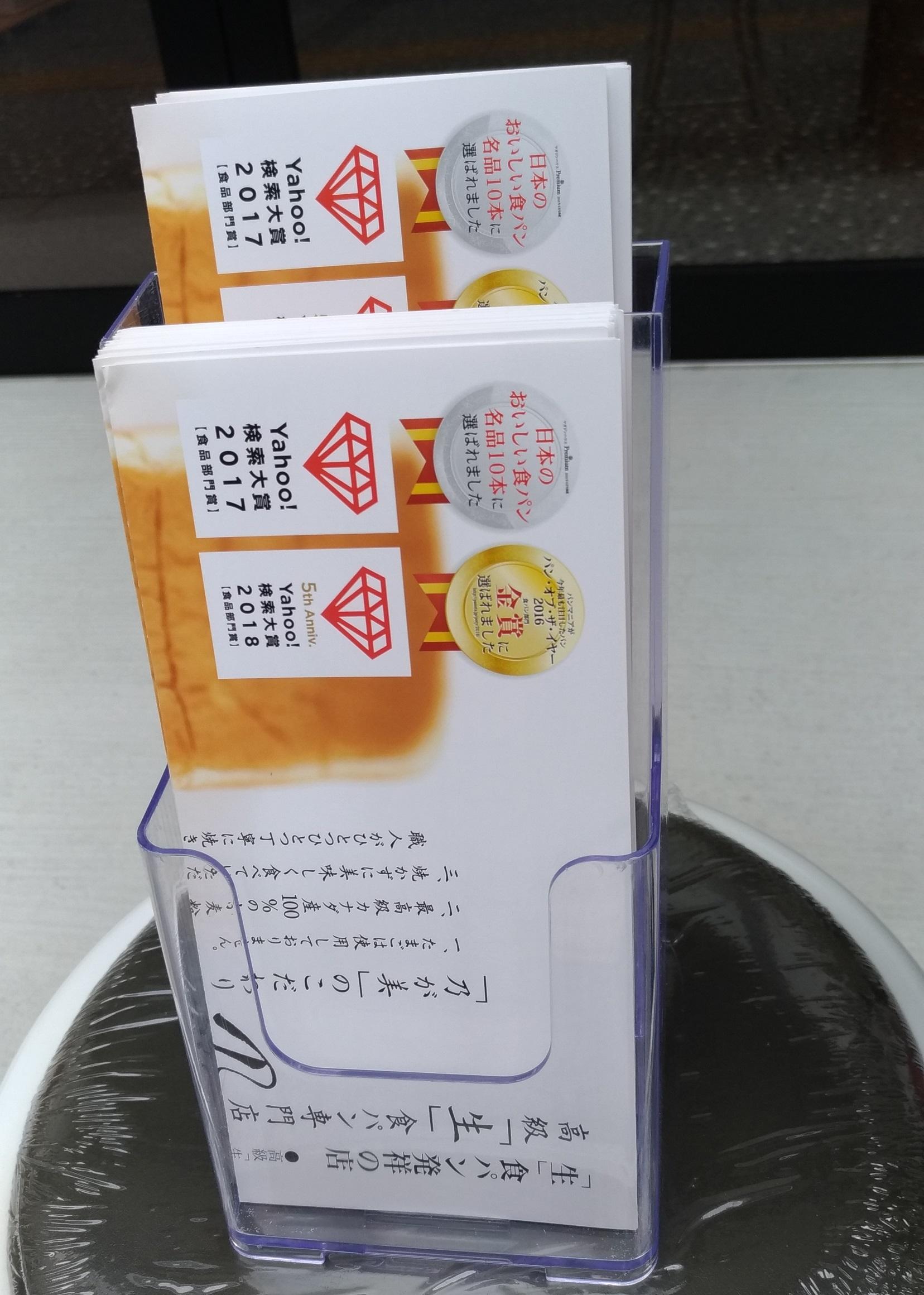 nogami_osaka_umeda_shokupan_3.jpg