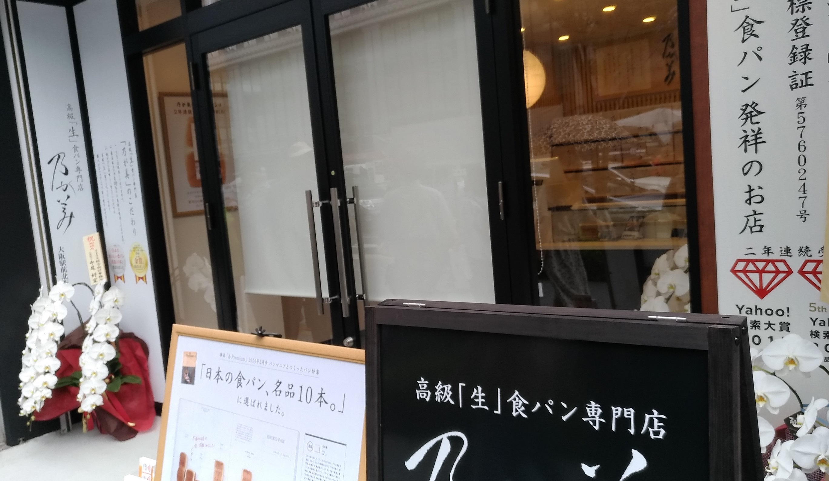 nogami_osaka_umeda_shokupan_4.jpg