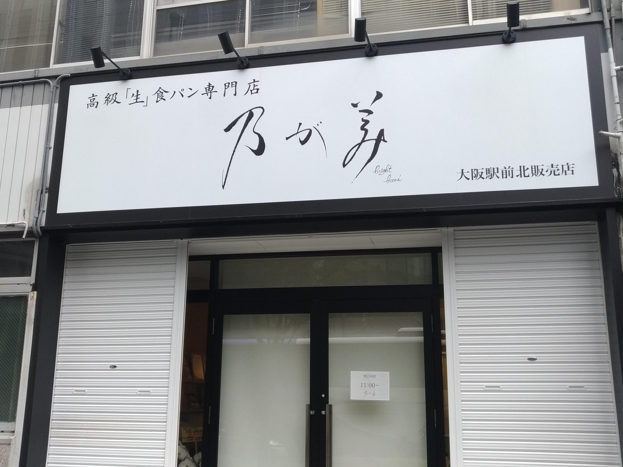 nogami_shokupan_umeda_osaka_0720.jpg