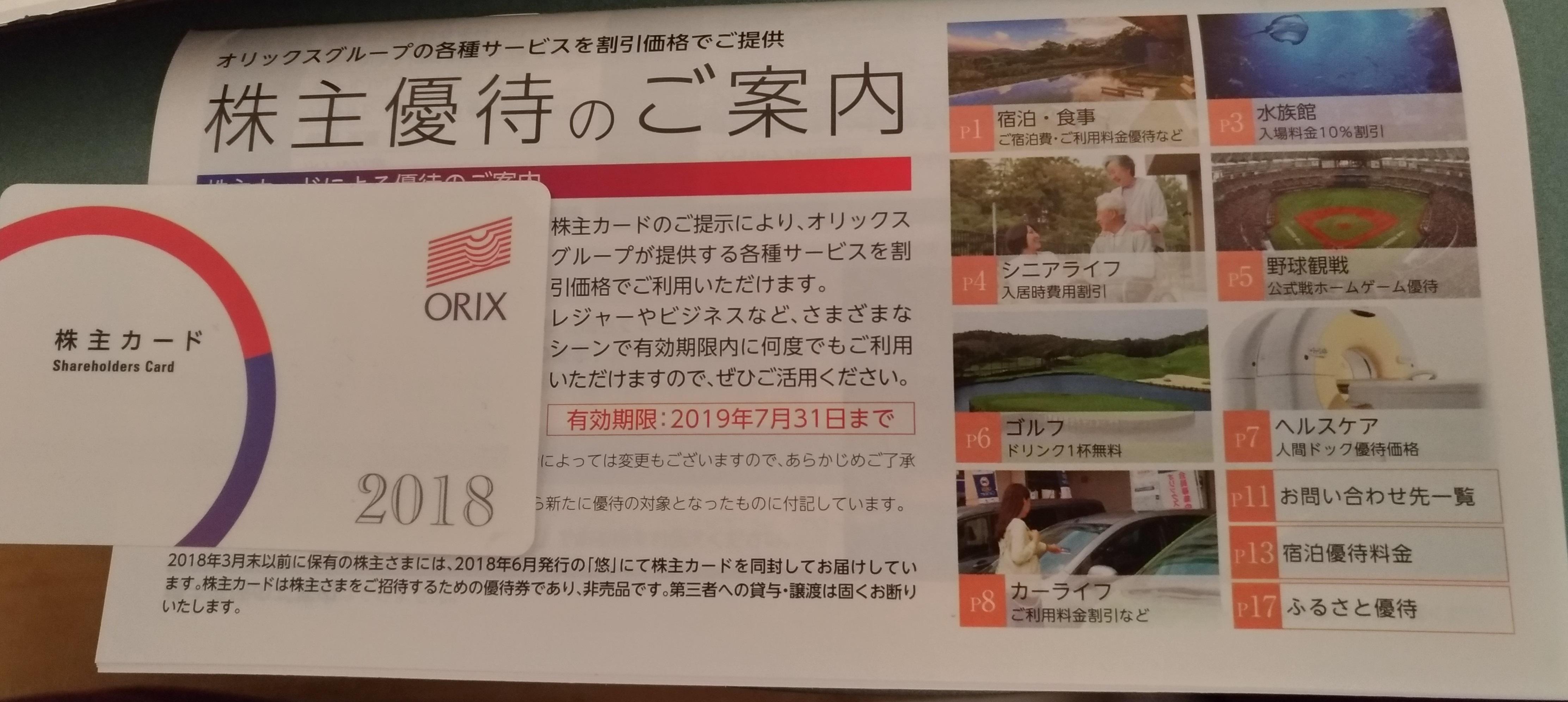 orix_kabunushi_yutai201812.jpg