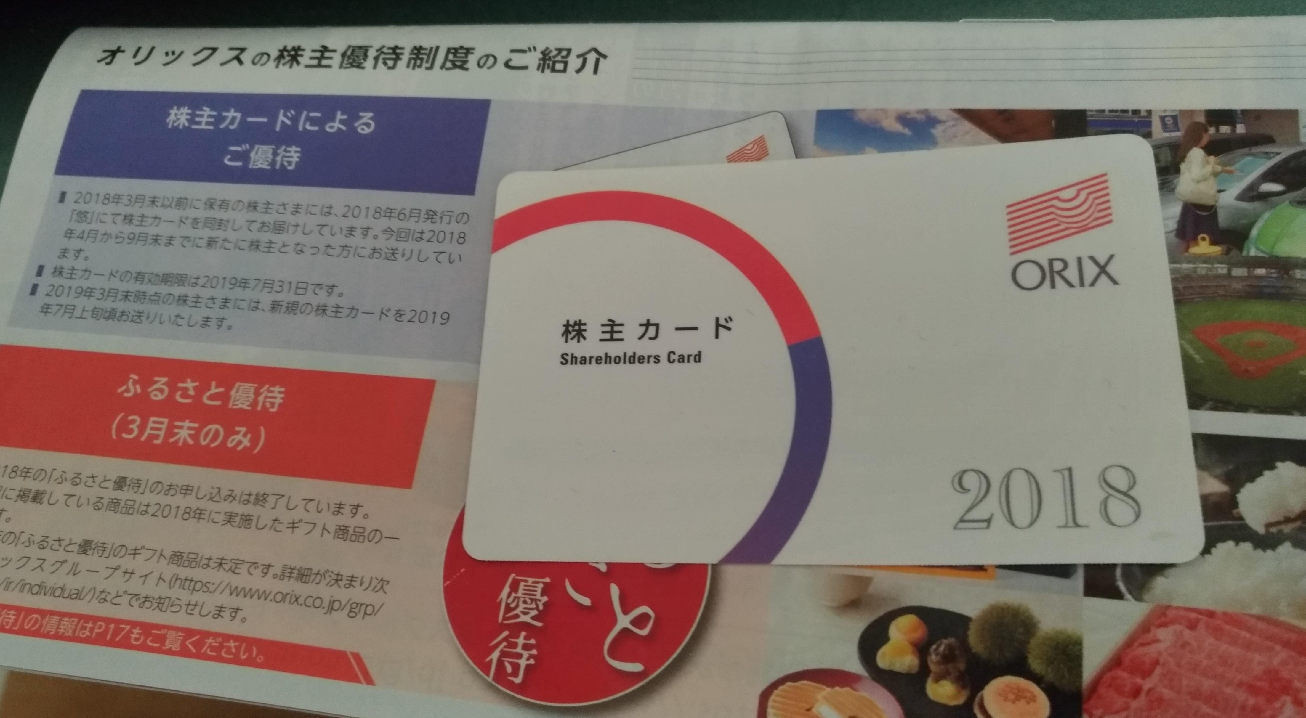 orix_kabunushi_yutai201812_.jpg