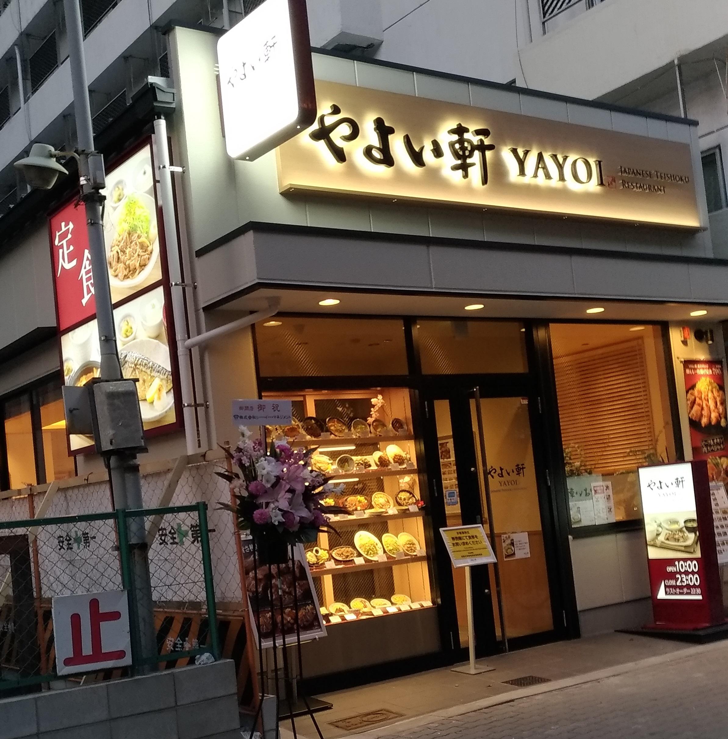osaka_awaza_yayoiken_open.jpg
