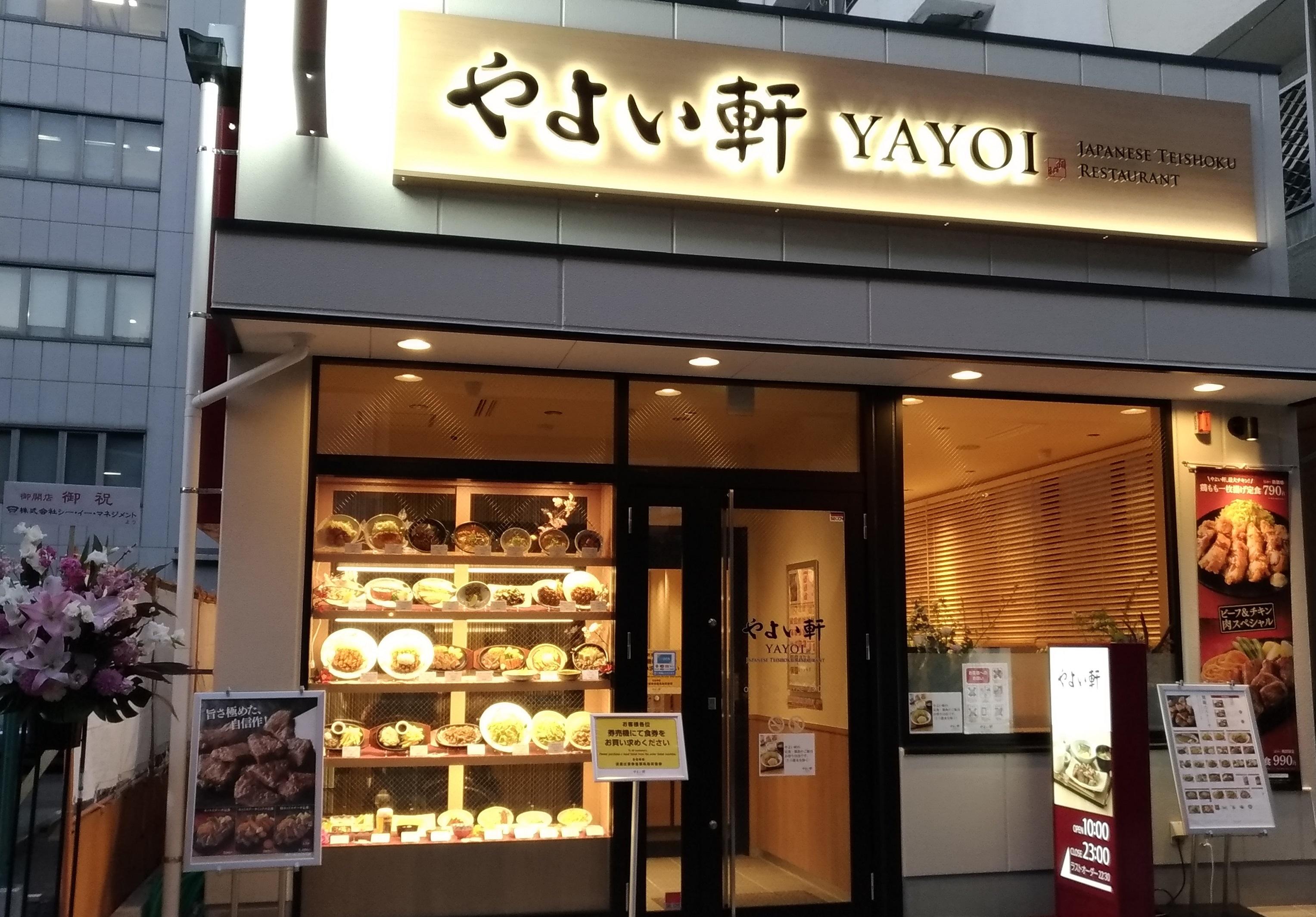 osaka_awaza_yayoiken_open_.jpg