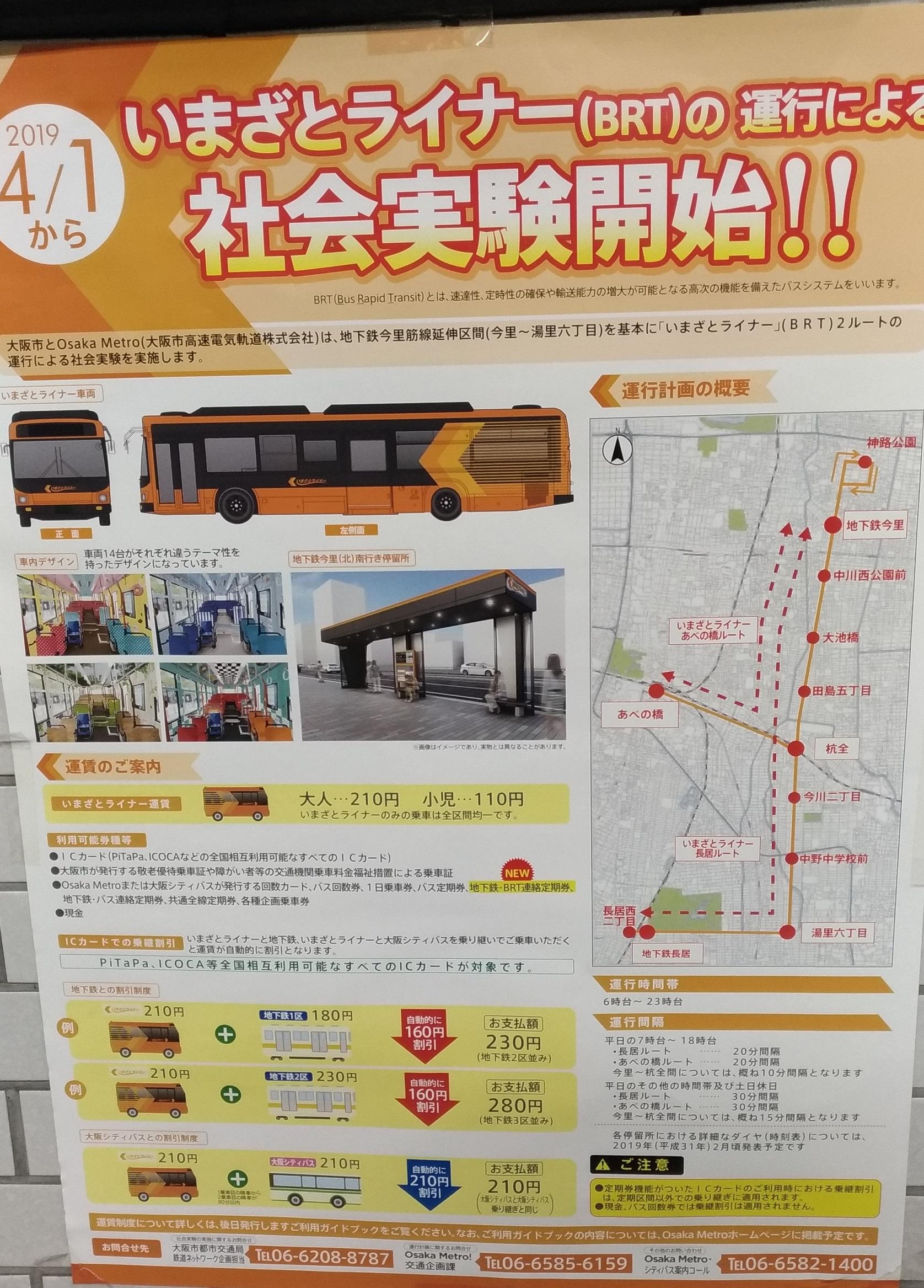 osaka_bus_metro_brt.jpg