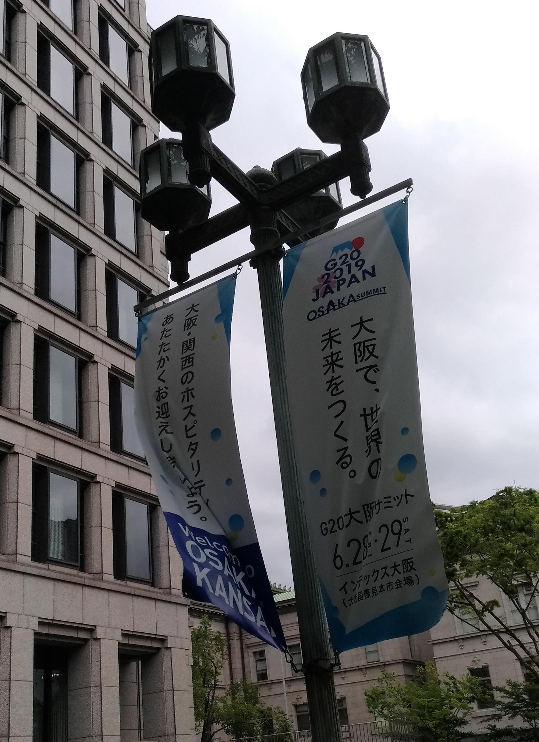 osaka_city_G20samit_.jpg