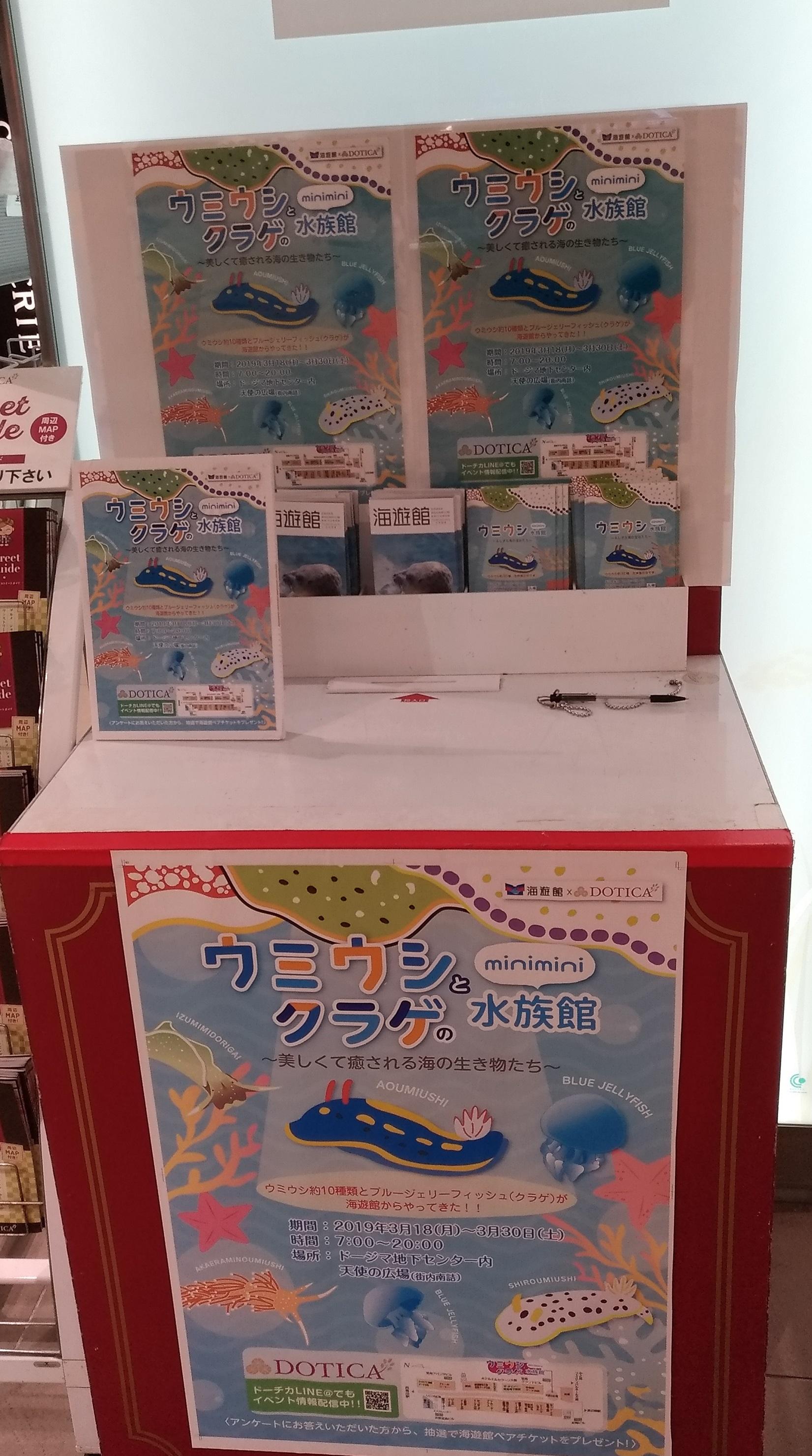 osaka_dotica_umeda_kaiyukan_.jpg