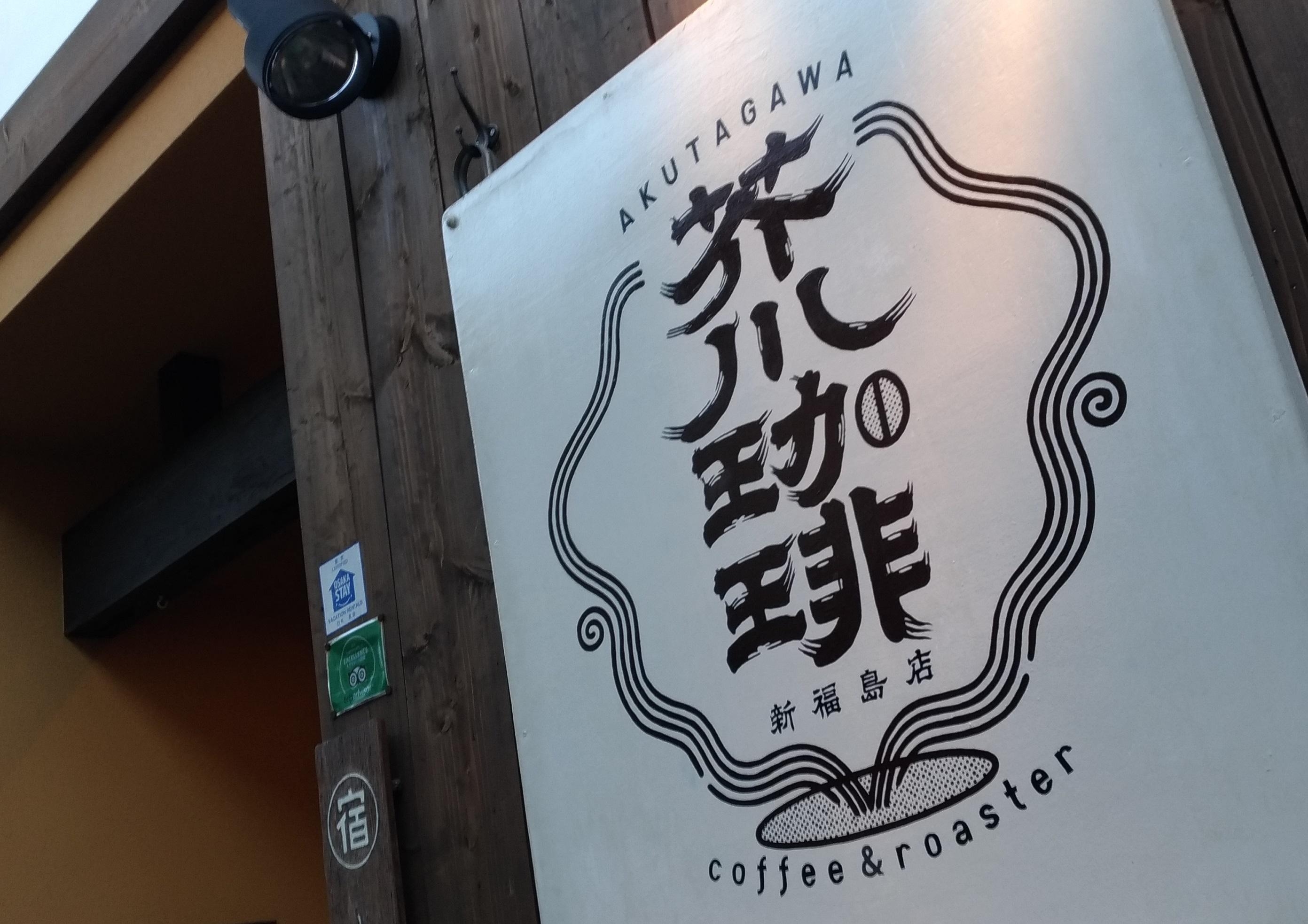 osaka_fukushima_akutagawa.jpg