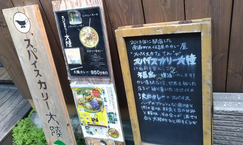 osaka_fukushima_akutagawa_1.jpg